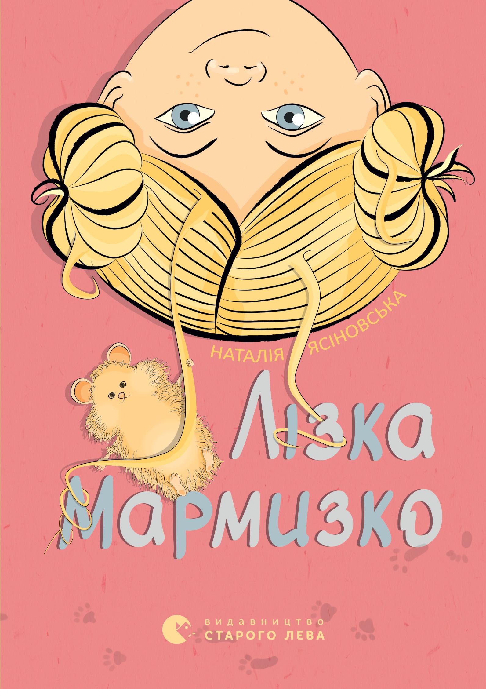 Наталія Ясіновська Лізка Мармизко