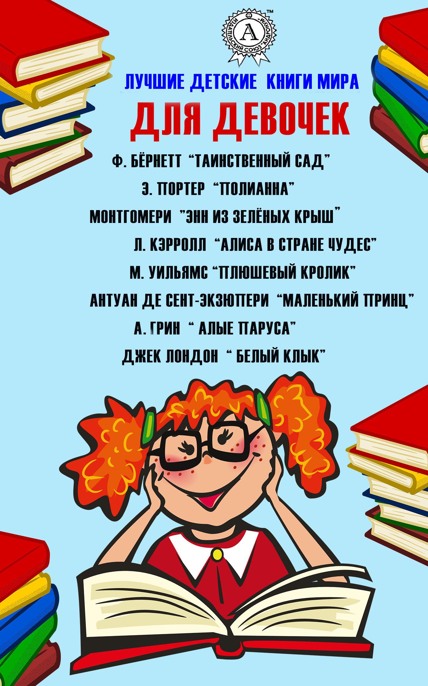Джек Лондон Лучшие детские книги мира для девочек