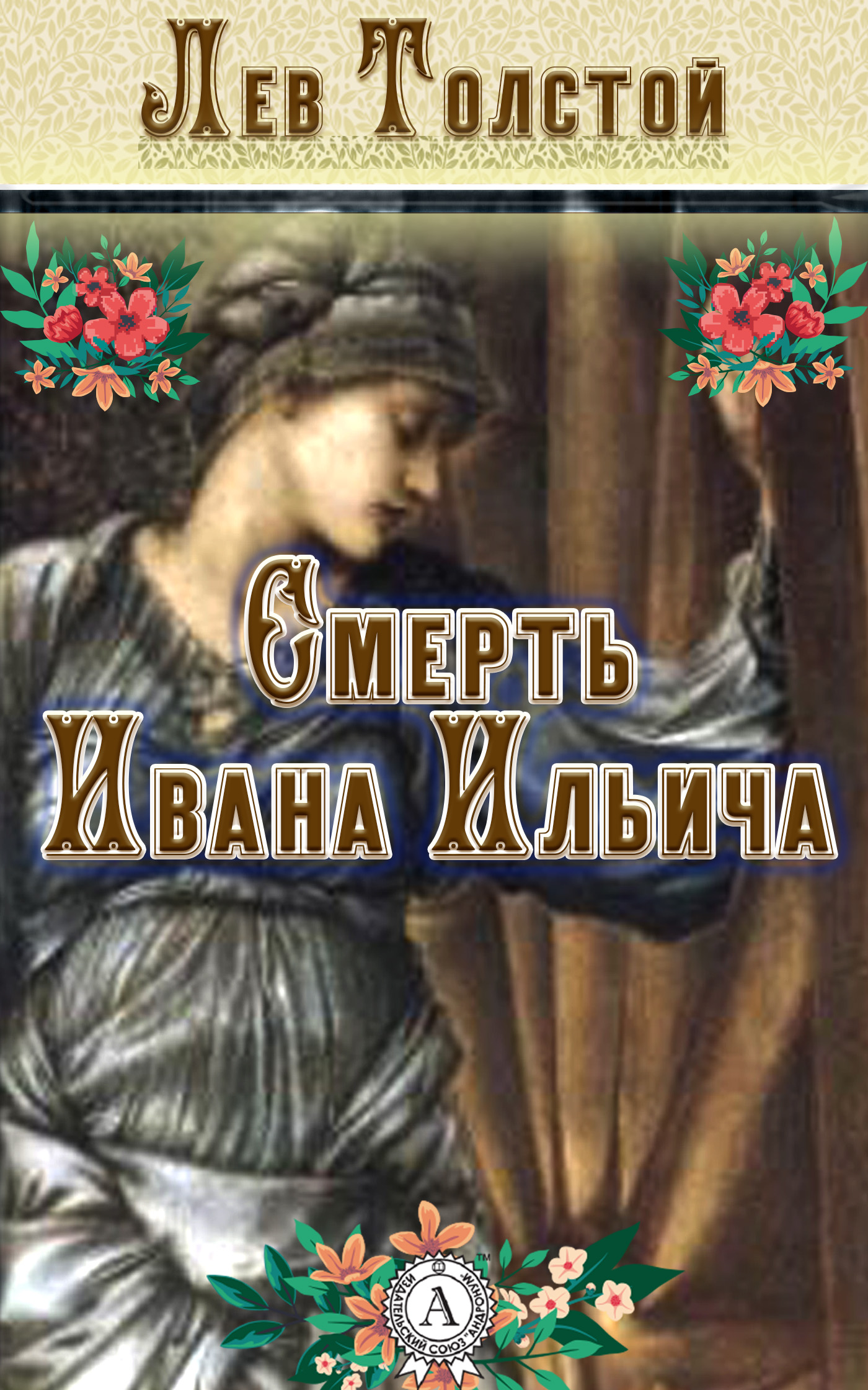 Лев Толстой Смерть Ивана Ильича