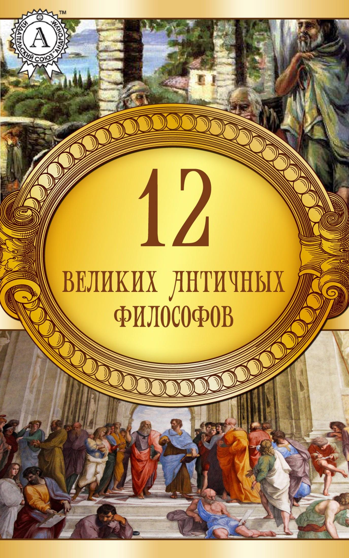 Платон 12 великих античных философов
