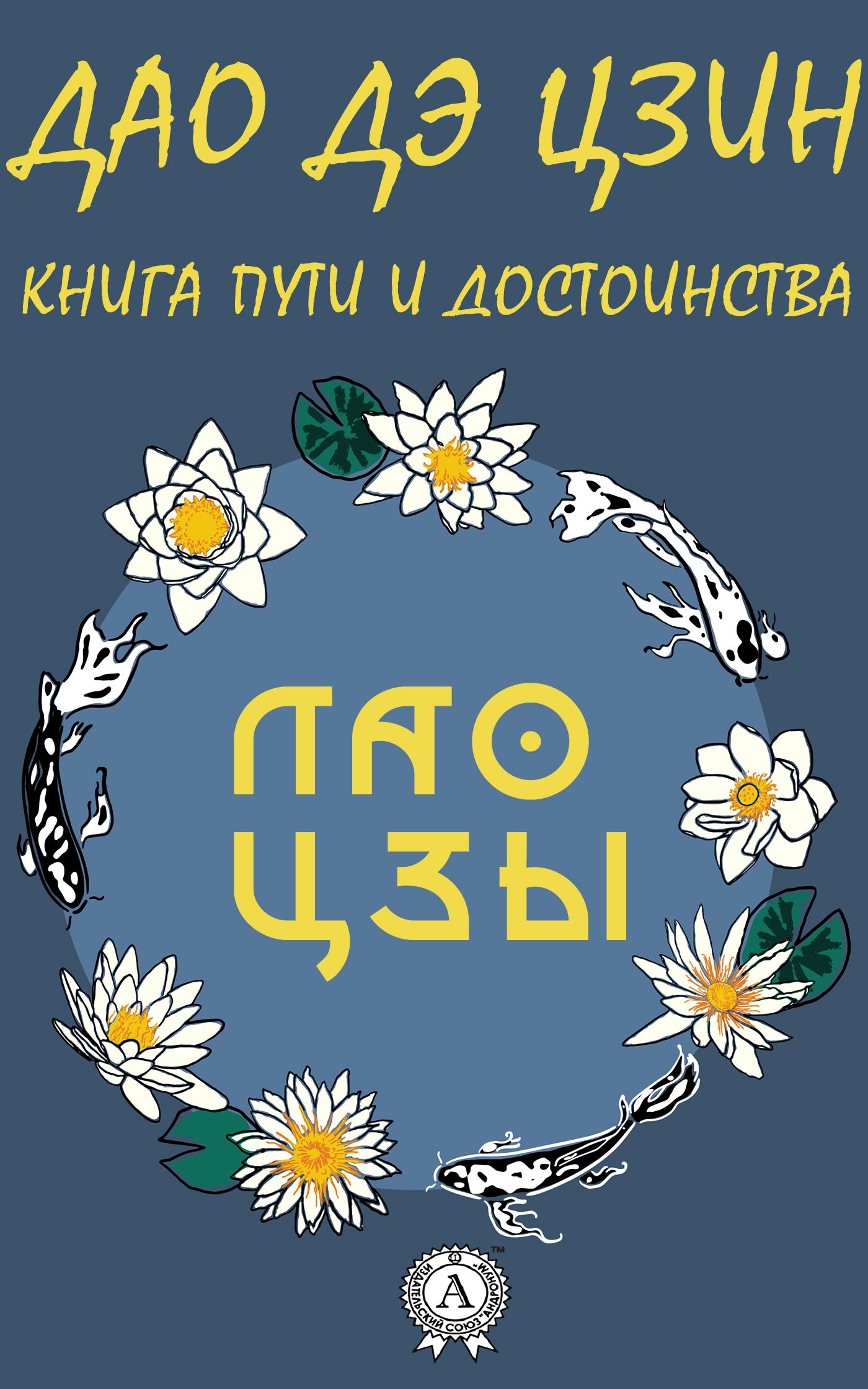 Лао-цзи Дао де цзин. Книга пути и достоинства