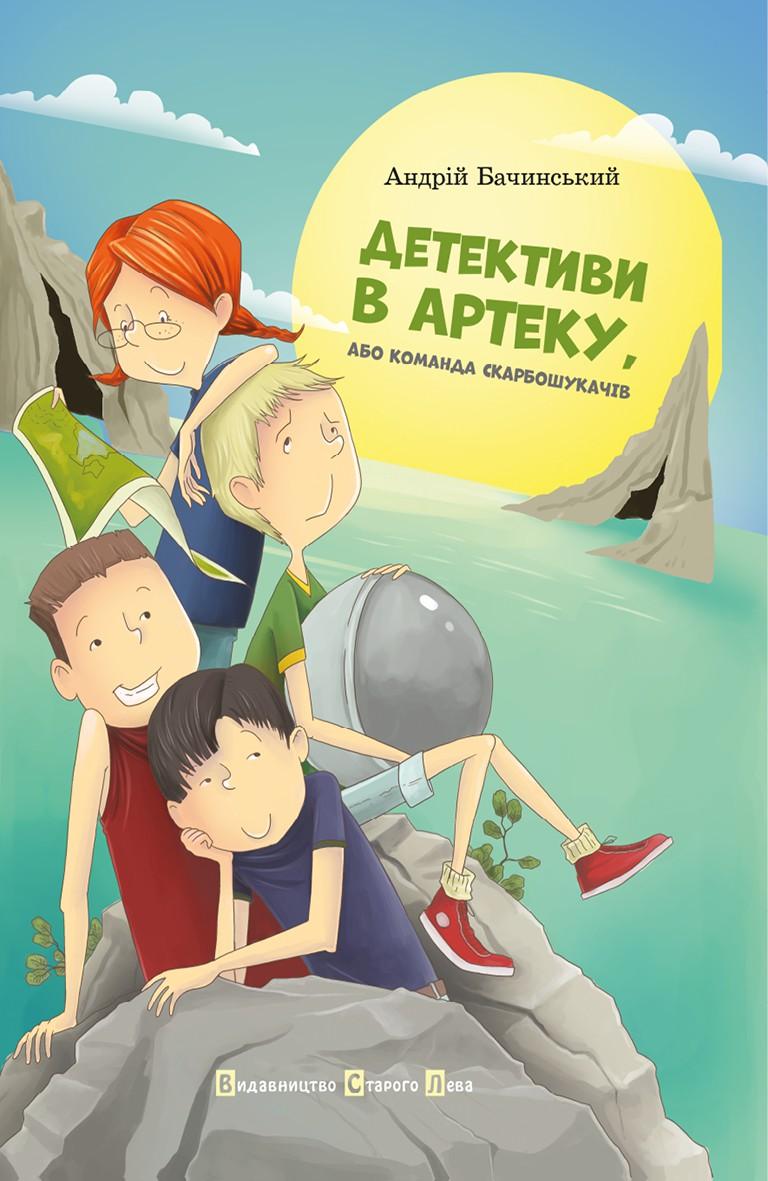 Андрій Бачинський Детективи в Артеку