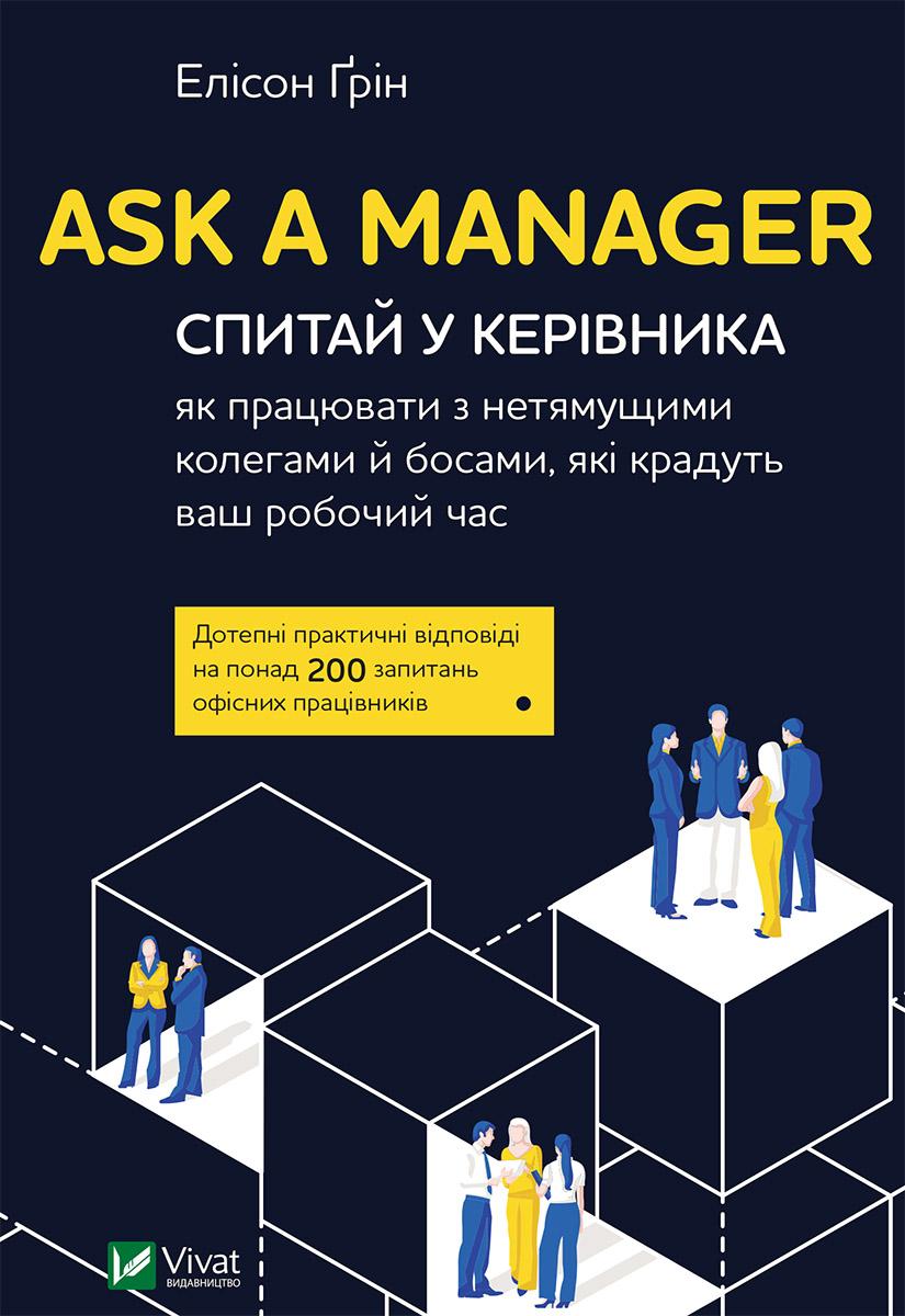 Елісон Ґрін Ask a Manager. Спитай у керівника як працювати з нетямущими колегами