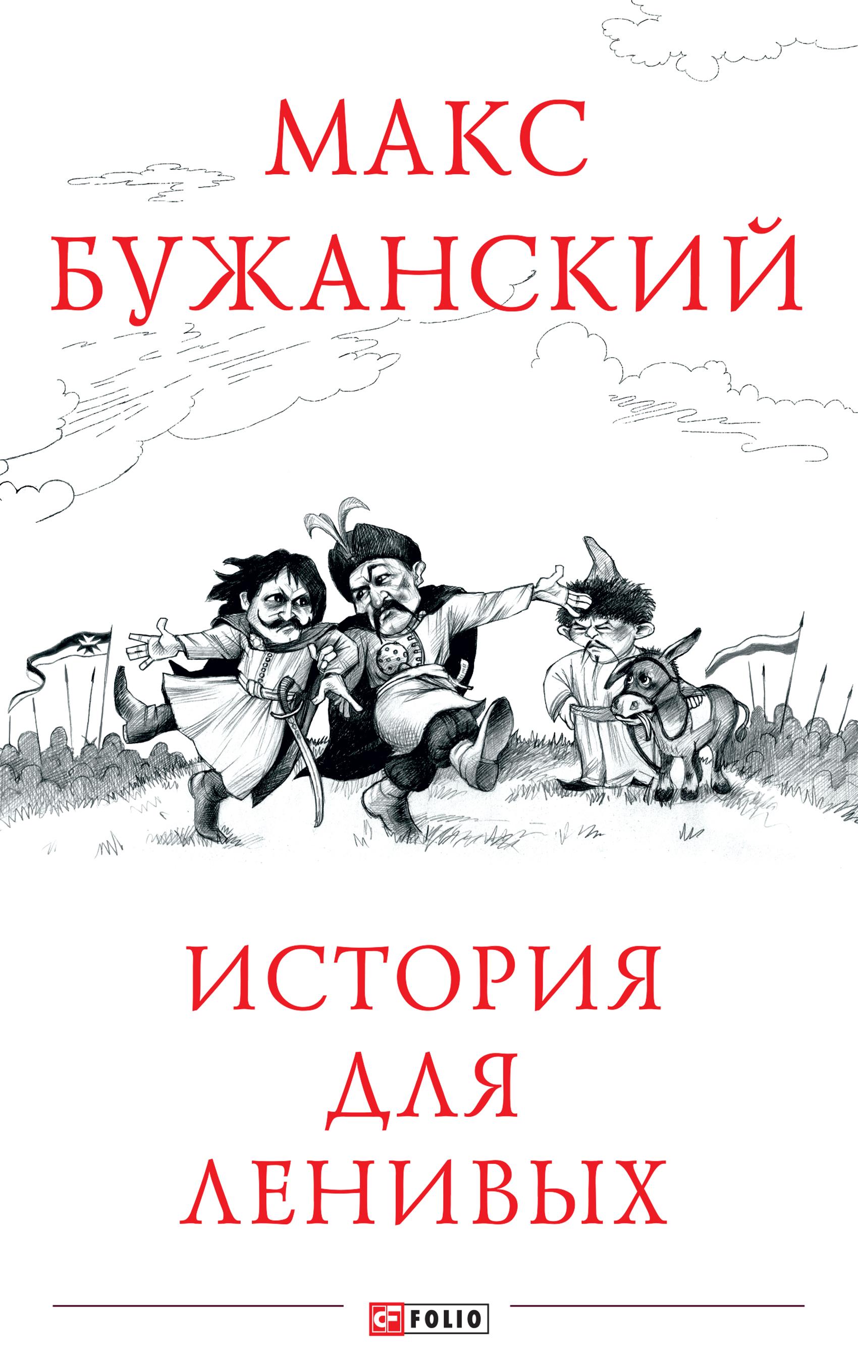 Макс Бужанський История для ленивых