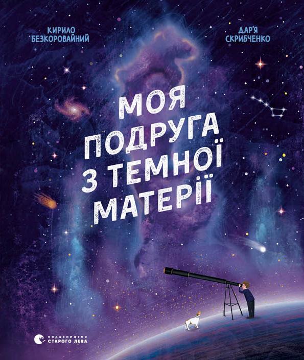 Кирило Безкоровайний Моя подруга з темної матерії