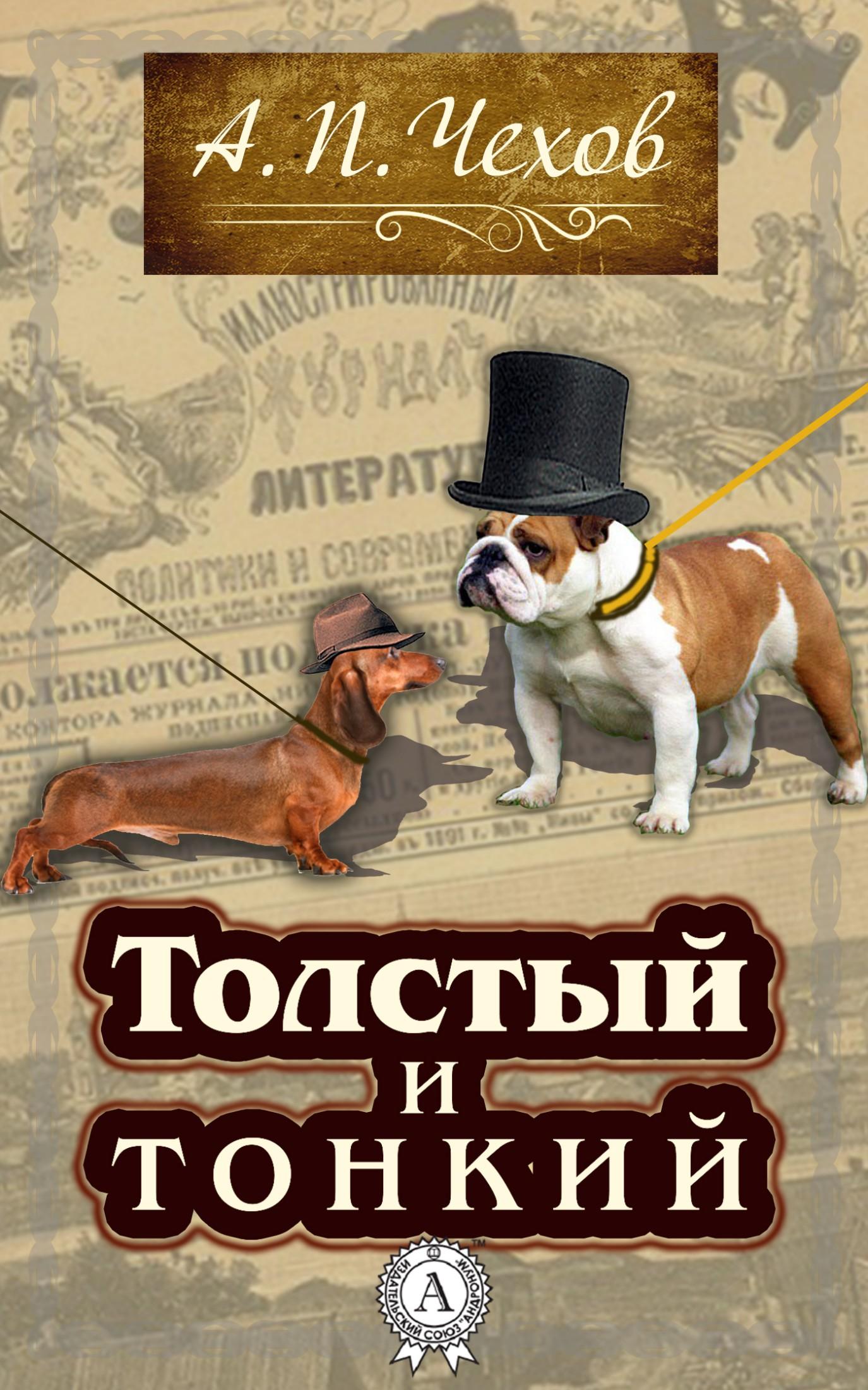Антон Чехов Толстый и тонкий