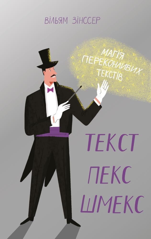 Вільям Зінсер Текст-пекс-шмекс. Магія переконливих текстів