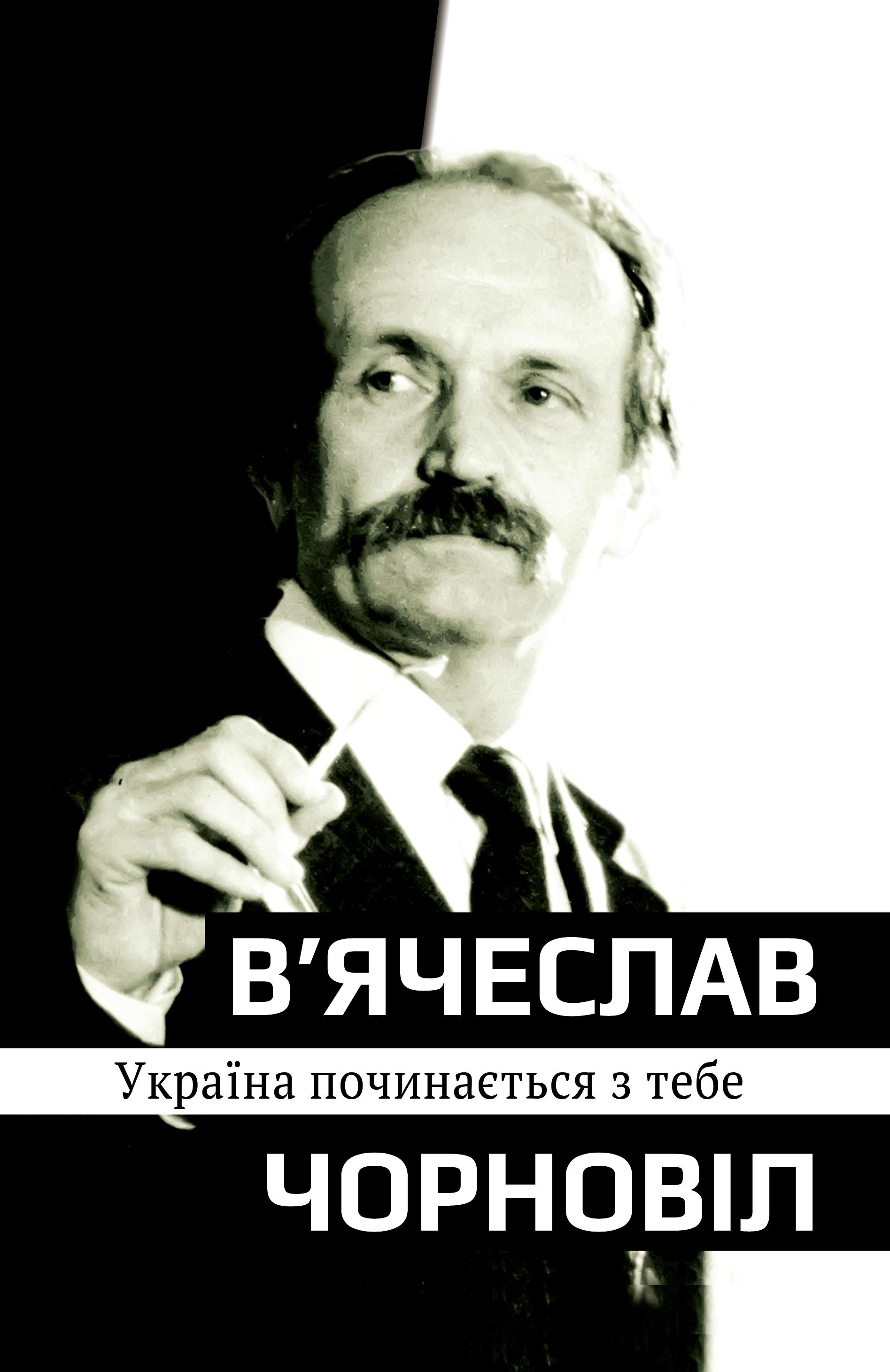 В'ячеслав Чорновіл Україна починається з тебе
