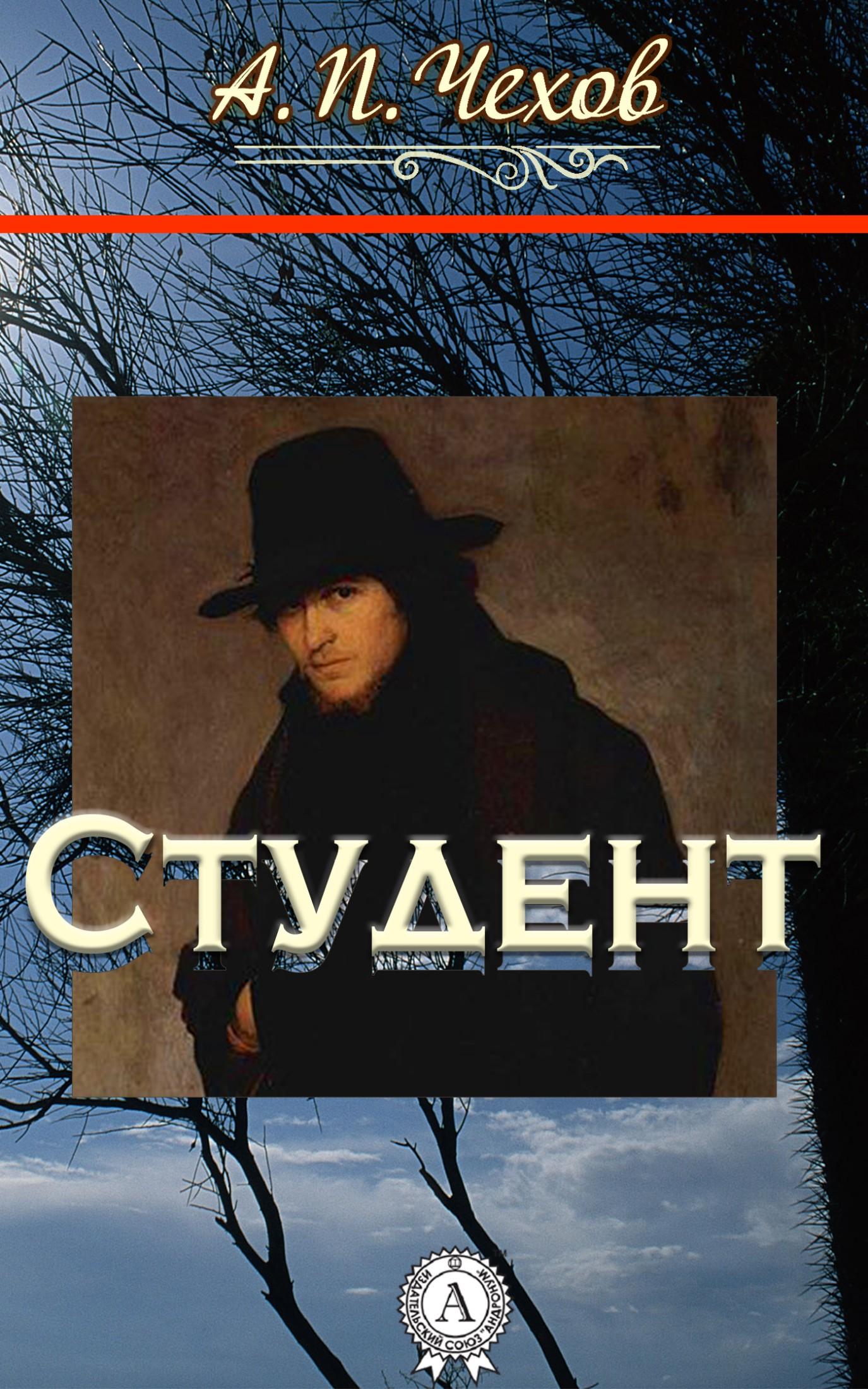 Антон Чехов Студент
