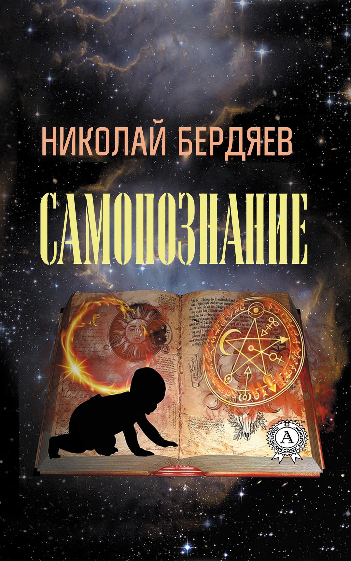 Николай Бердяев Самопознание