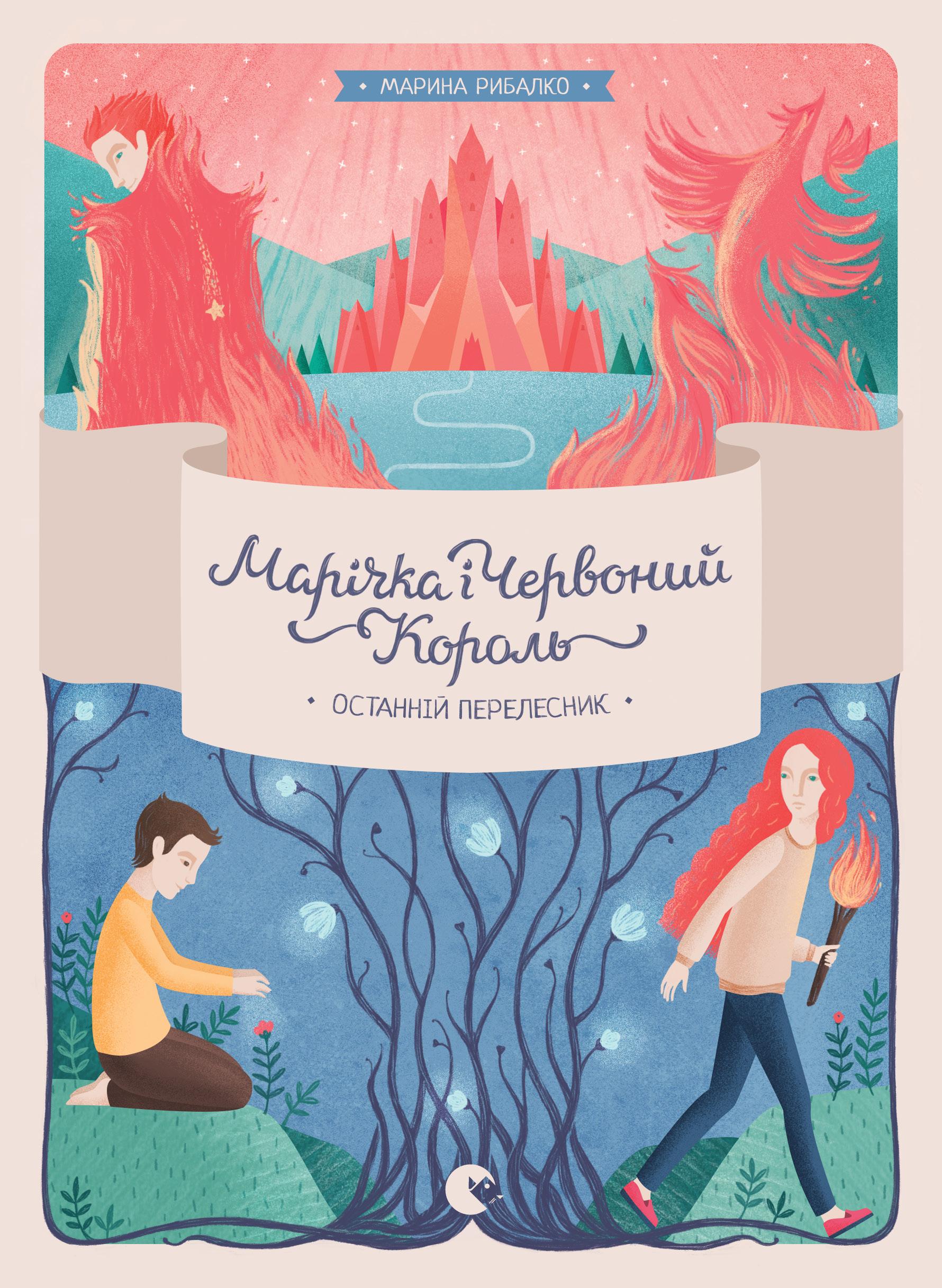 Марина Рибалко (Товстенко) Марічка і Чевноний король. Останній перелесник