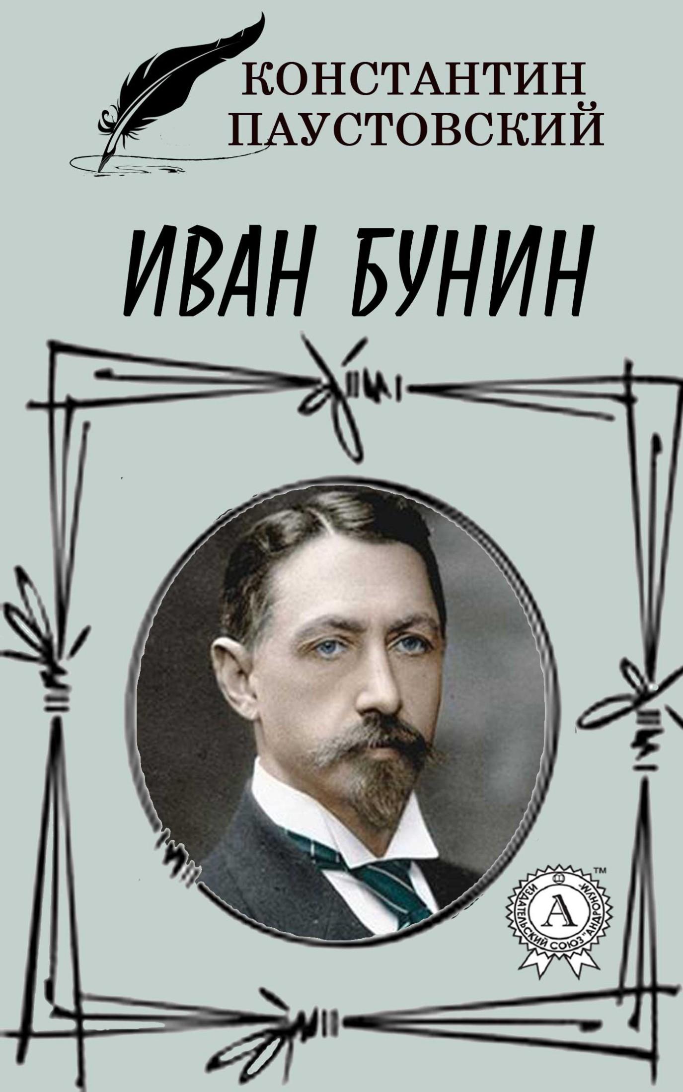 Костянтин Паустовський Иван Бунин