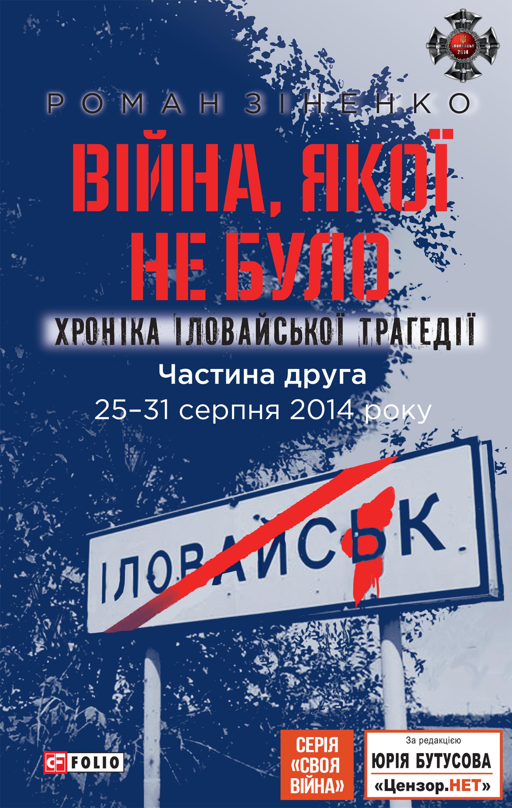 Роман Зіненко Війна, якої не було. Хроніка Іловайської трагедії. Частина 2. 25— 31 серпня 2014 року.