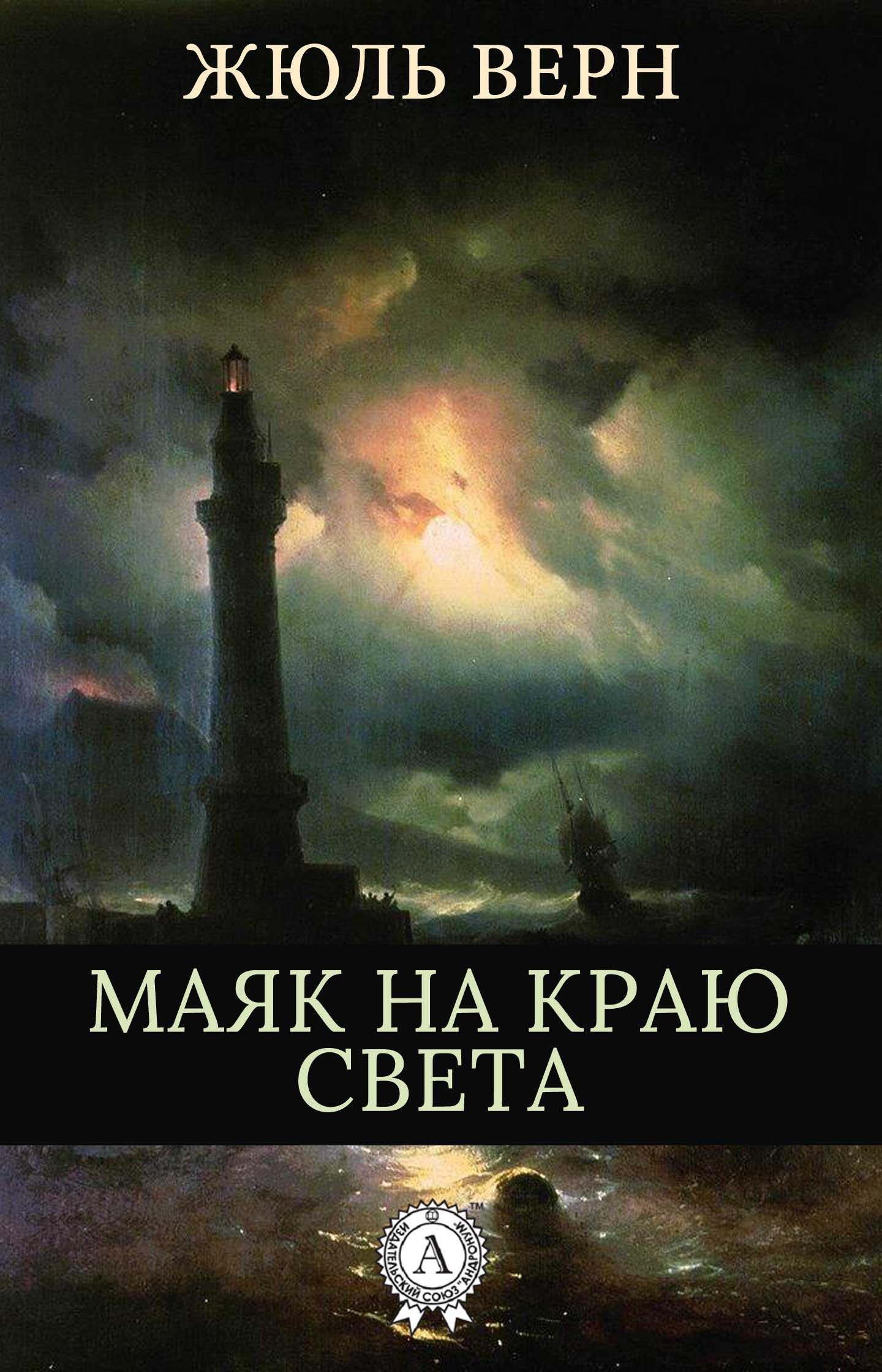 Жюль Верн Маяк на краю света