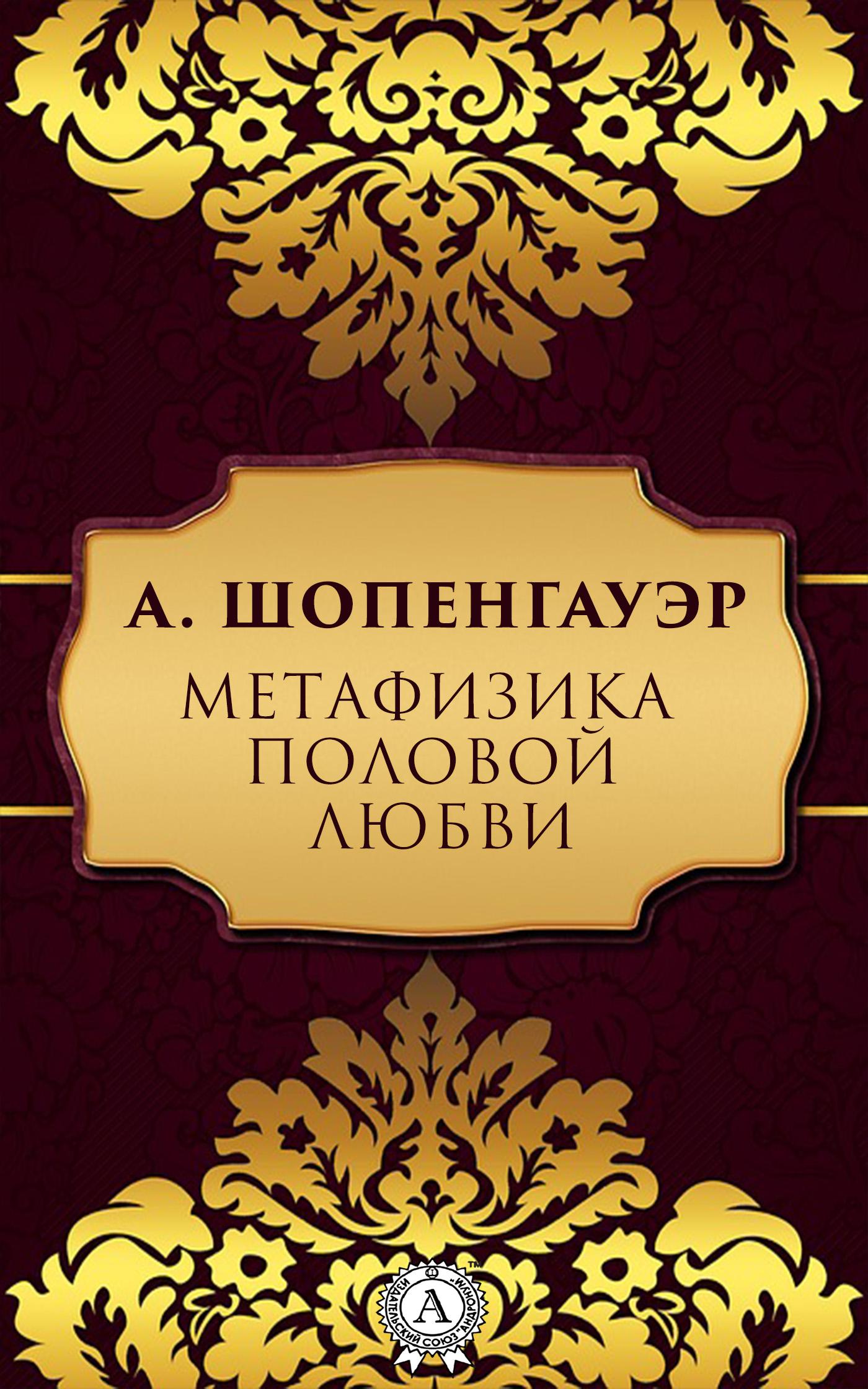 Артур Шопенгауер Метафизика половой любви