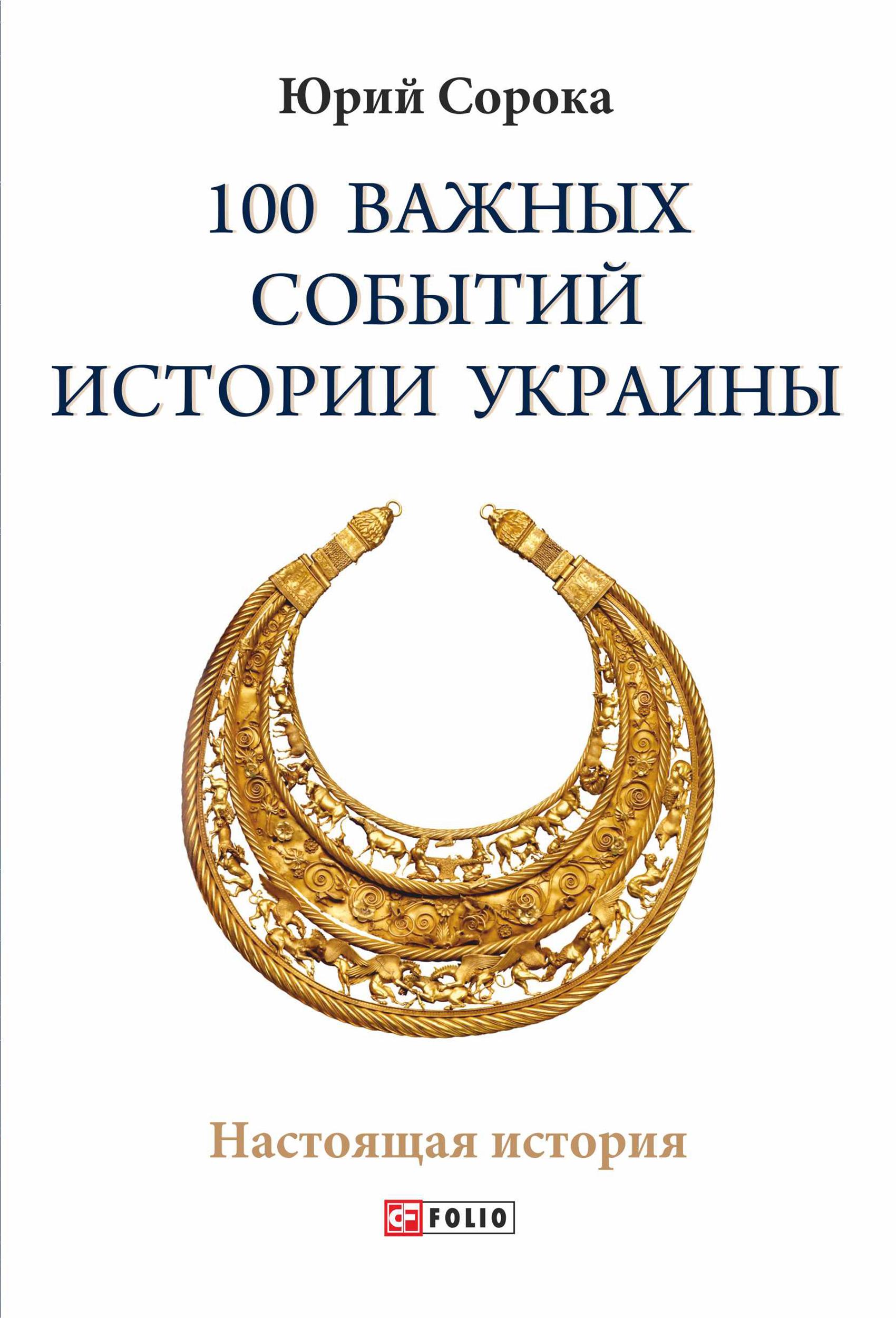 Юрій Сорока 100 важных событий истории Украины