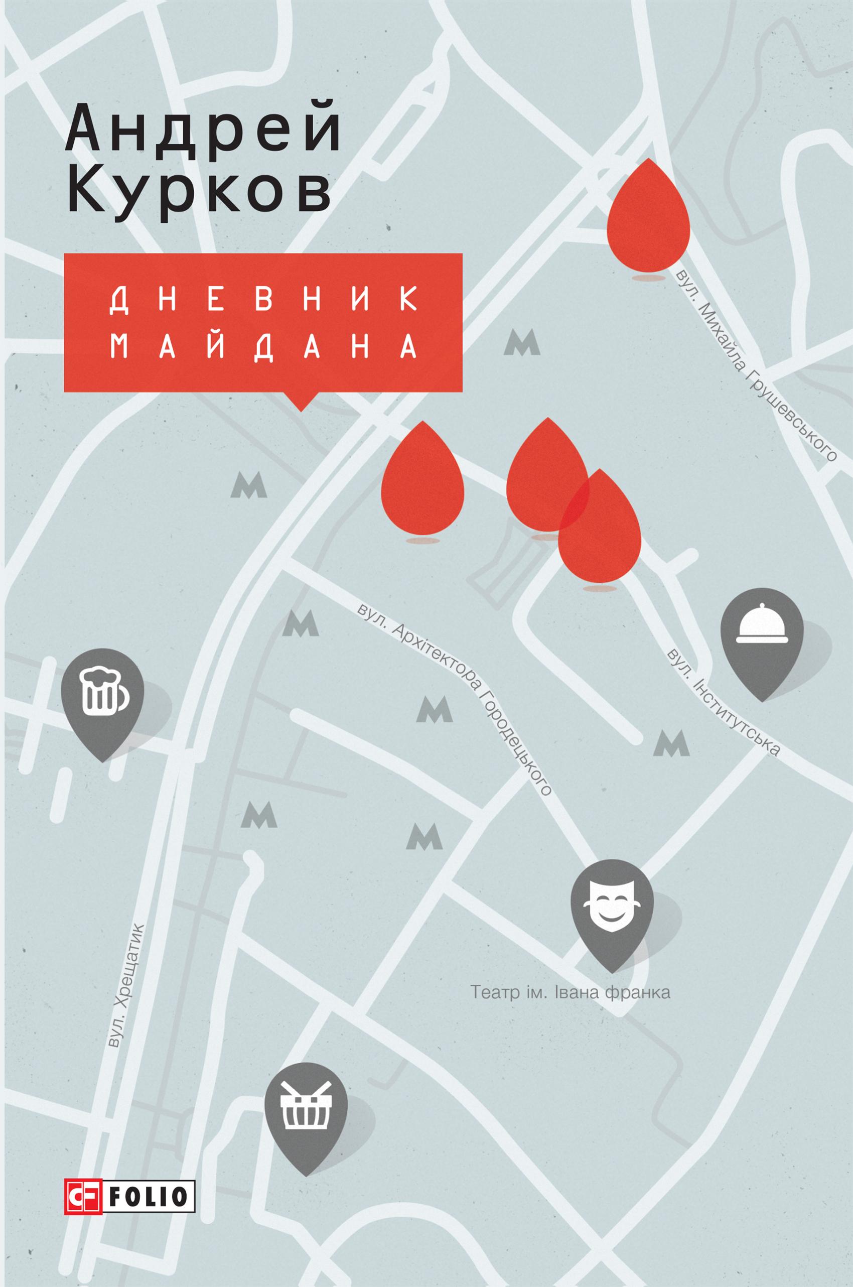 Андрій Курков Дневник Майдана