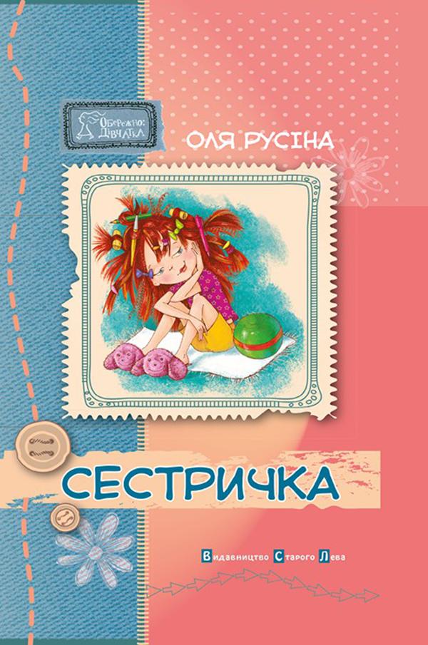 Оля Русіна Сестричка