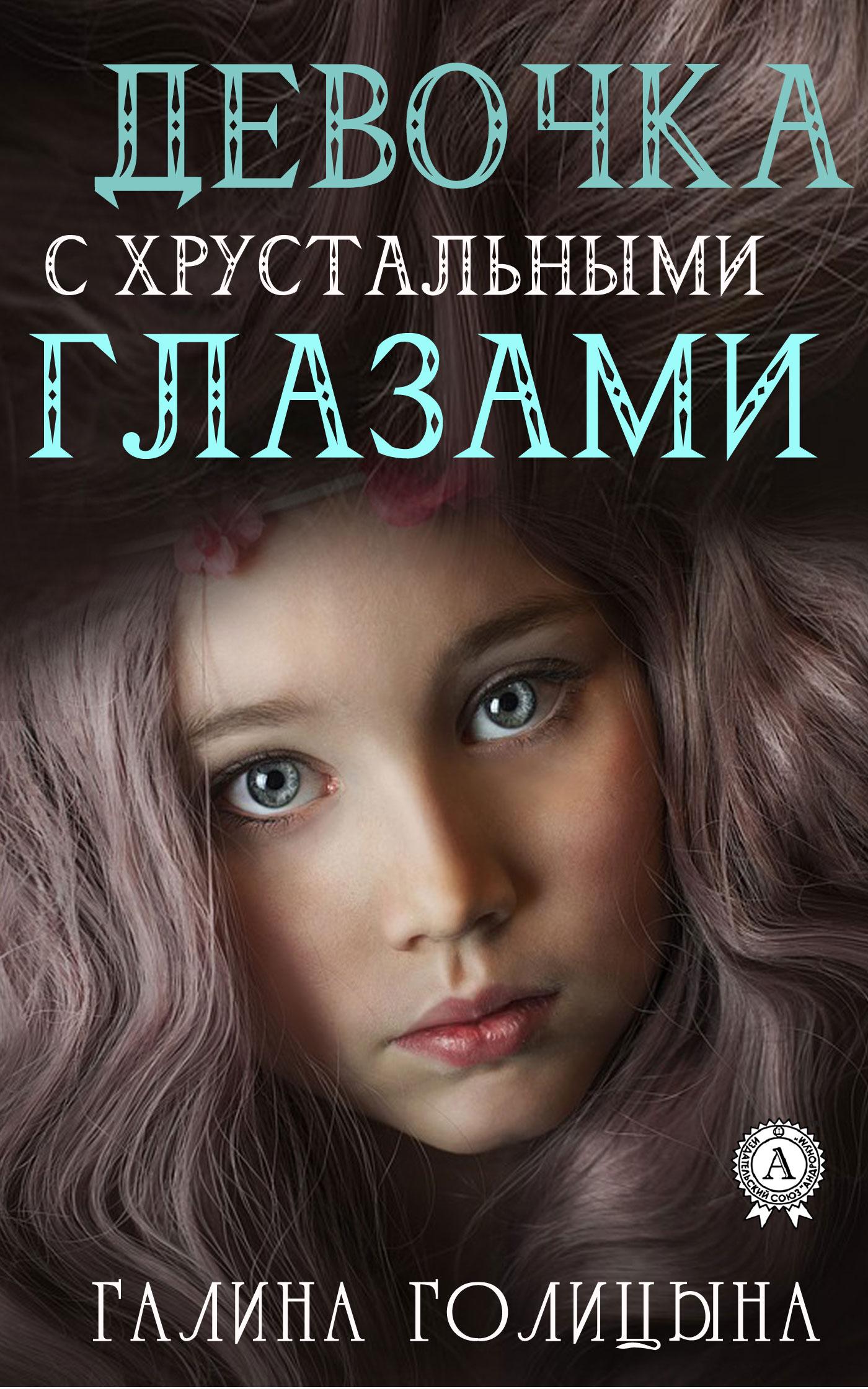 Галина Голіцина Девочка с хрустальными глазами