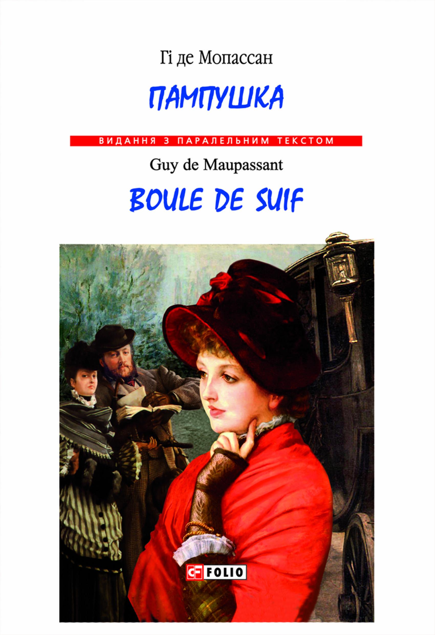 Гі де Мопассан Пампушка / Boule de Suif