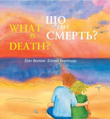 Ейтан Борітцер Що таке смерть?
