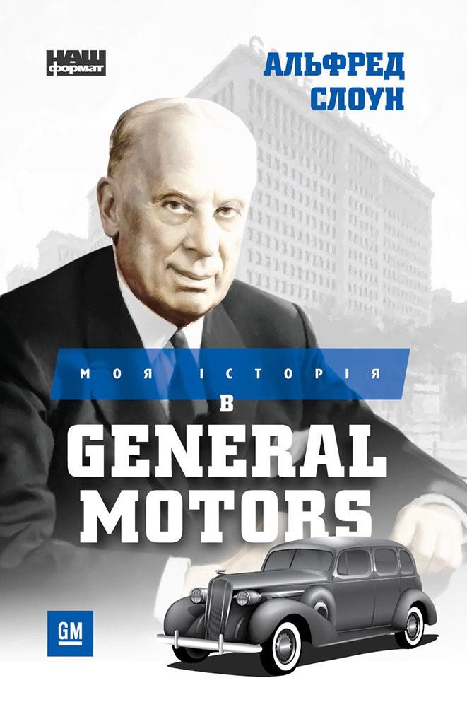 Альфред Слоун Моя історія в General Motors