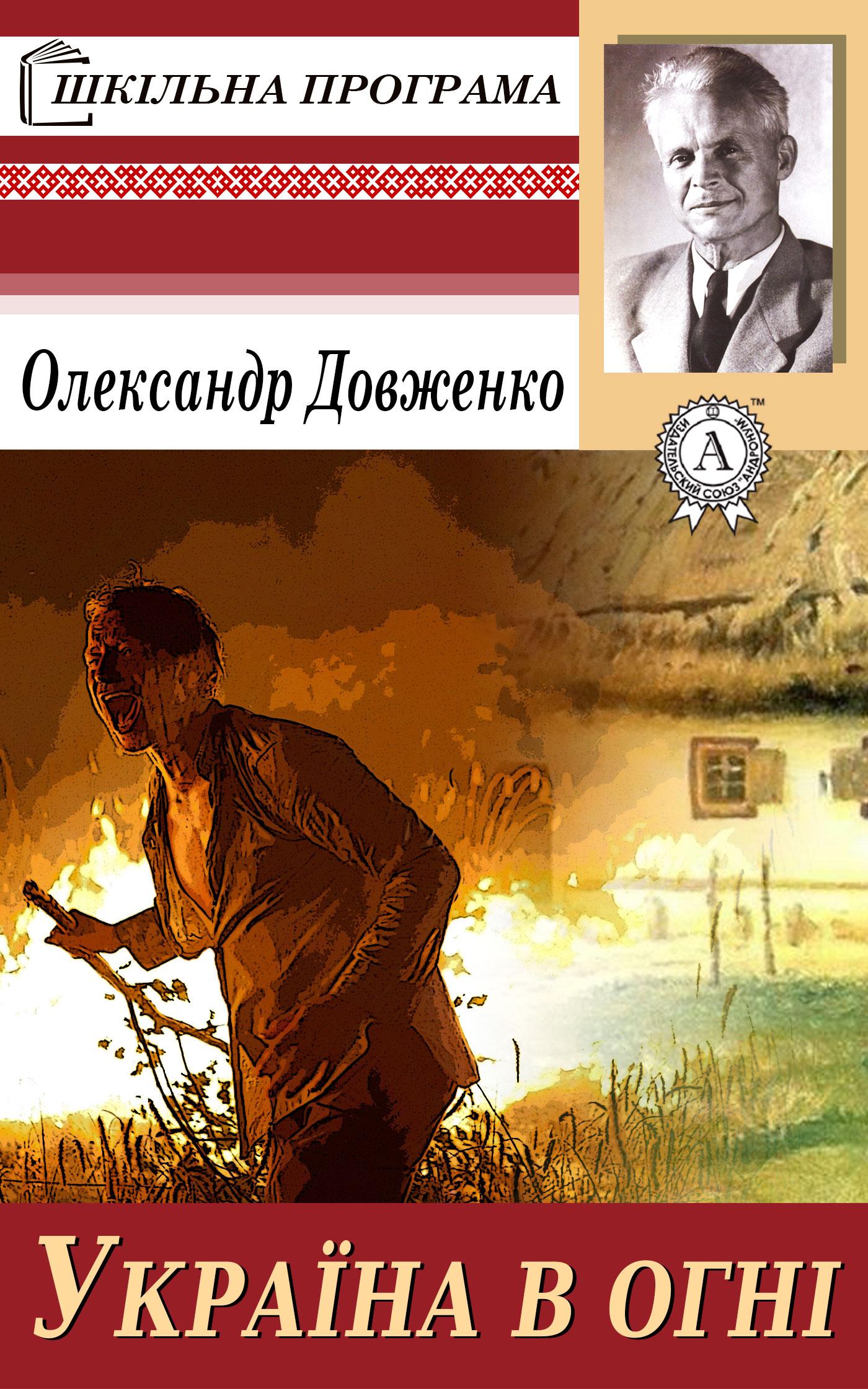 Олександр Довженко Україна в огні