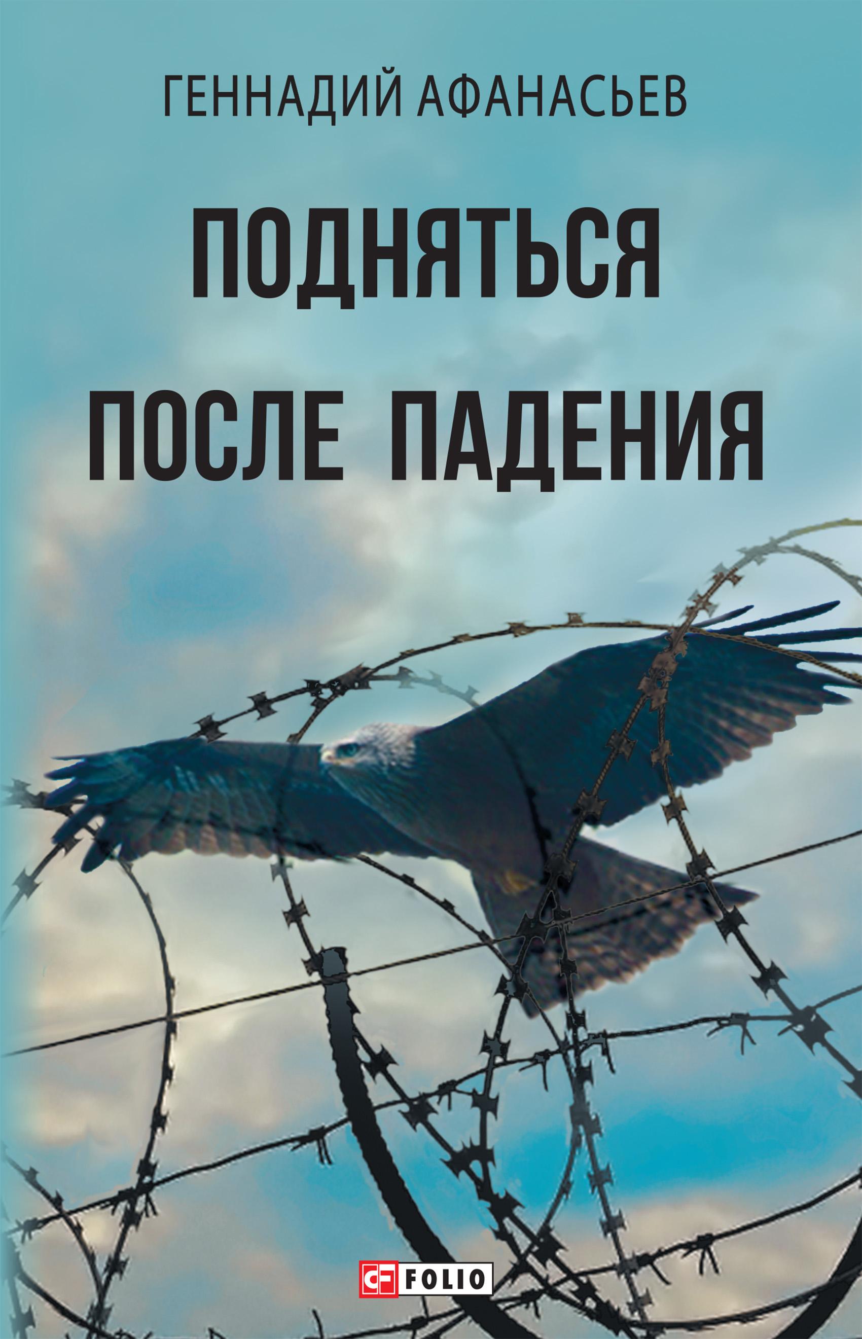 Геннадій Афанасьєв Подняться после падения