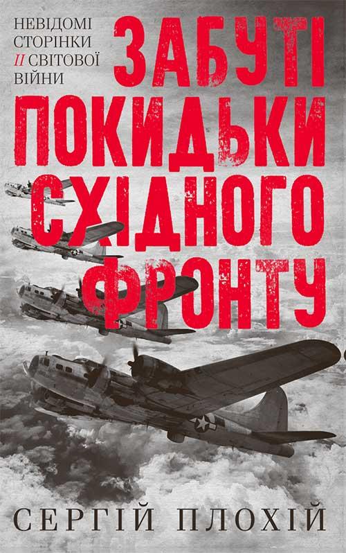 Сергій Плохій Забуті покидьки східного фронту