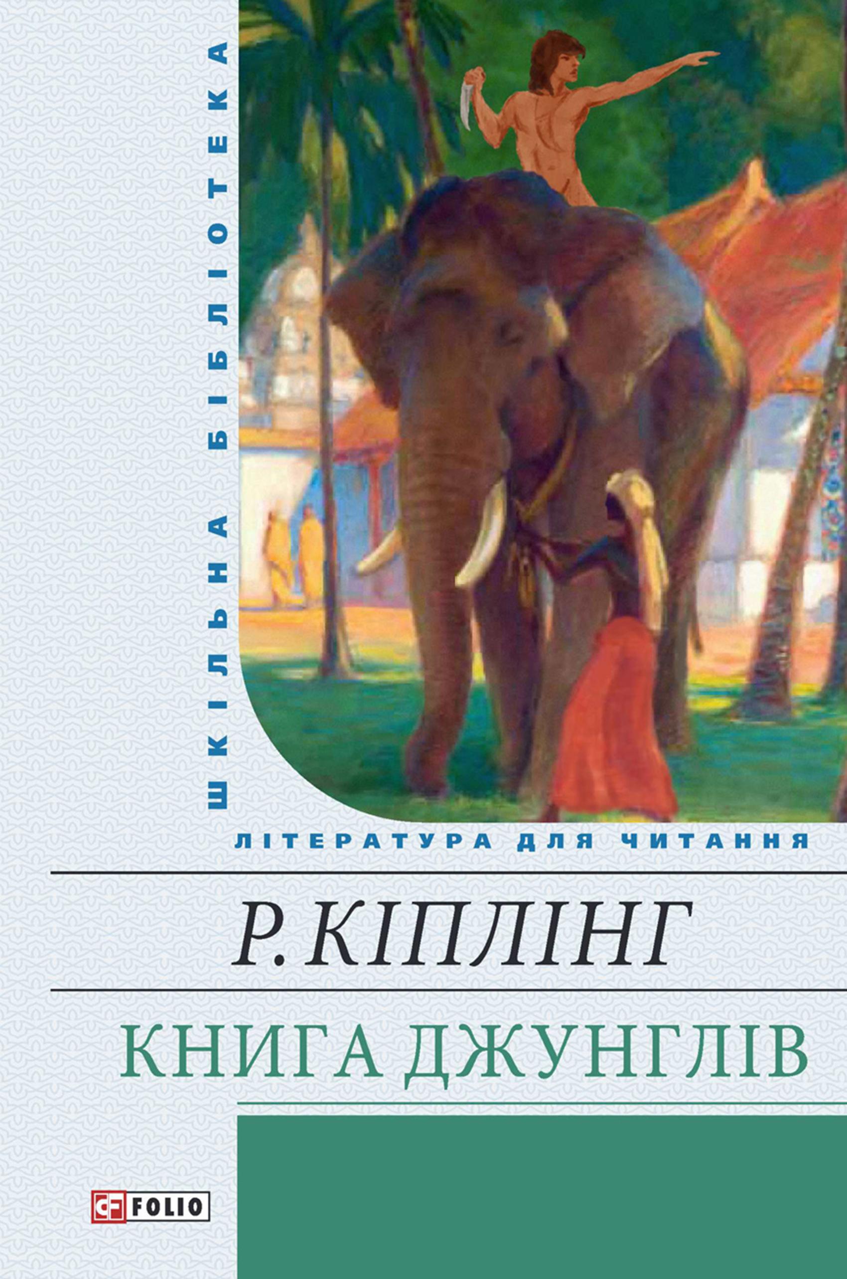 Редьярд Кіплінґ Книга джунглей