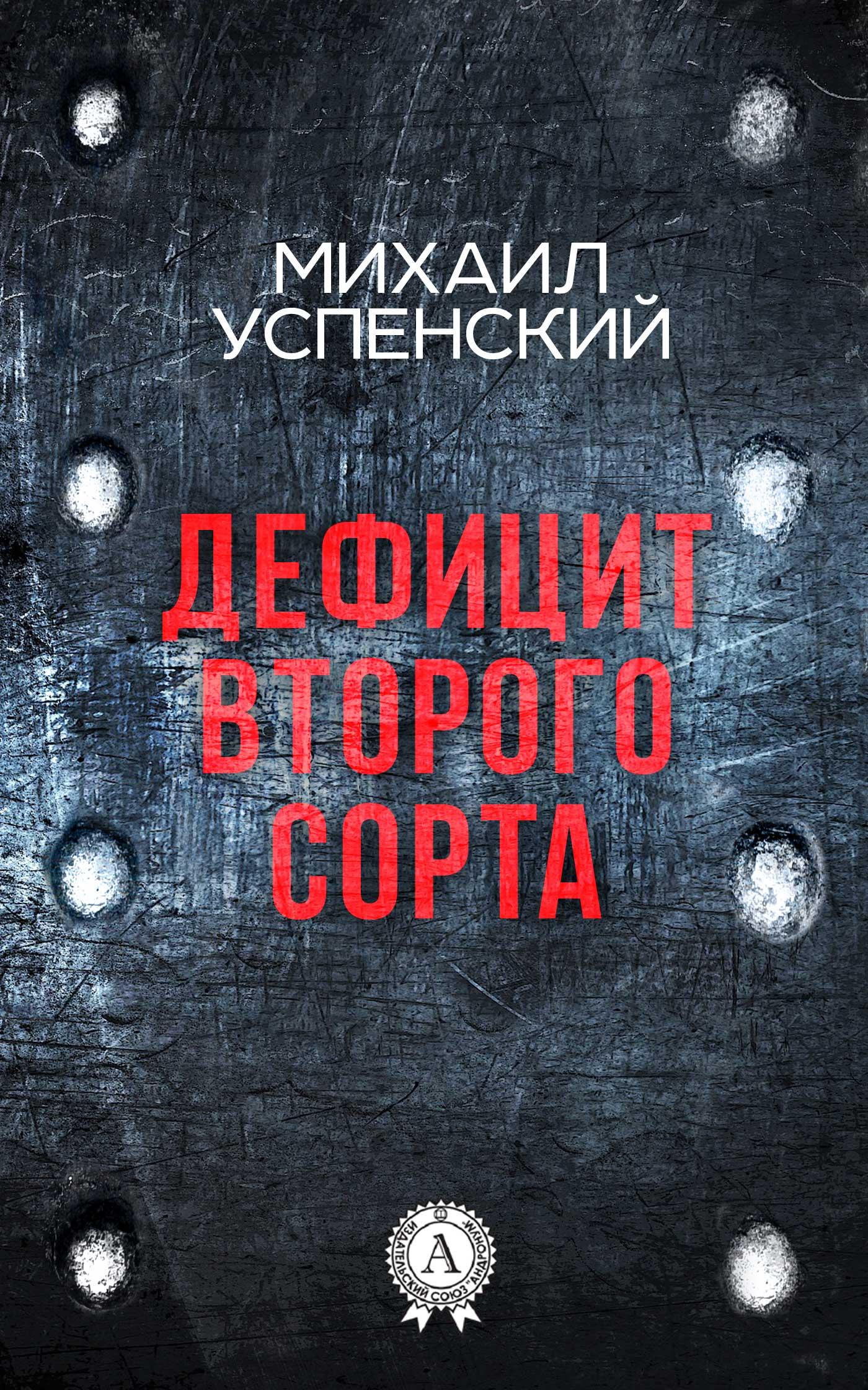 Михайло Успенський Дефицит второго сорта