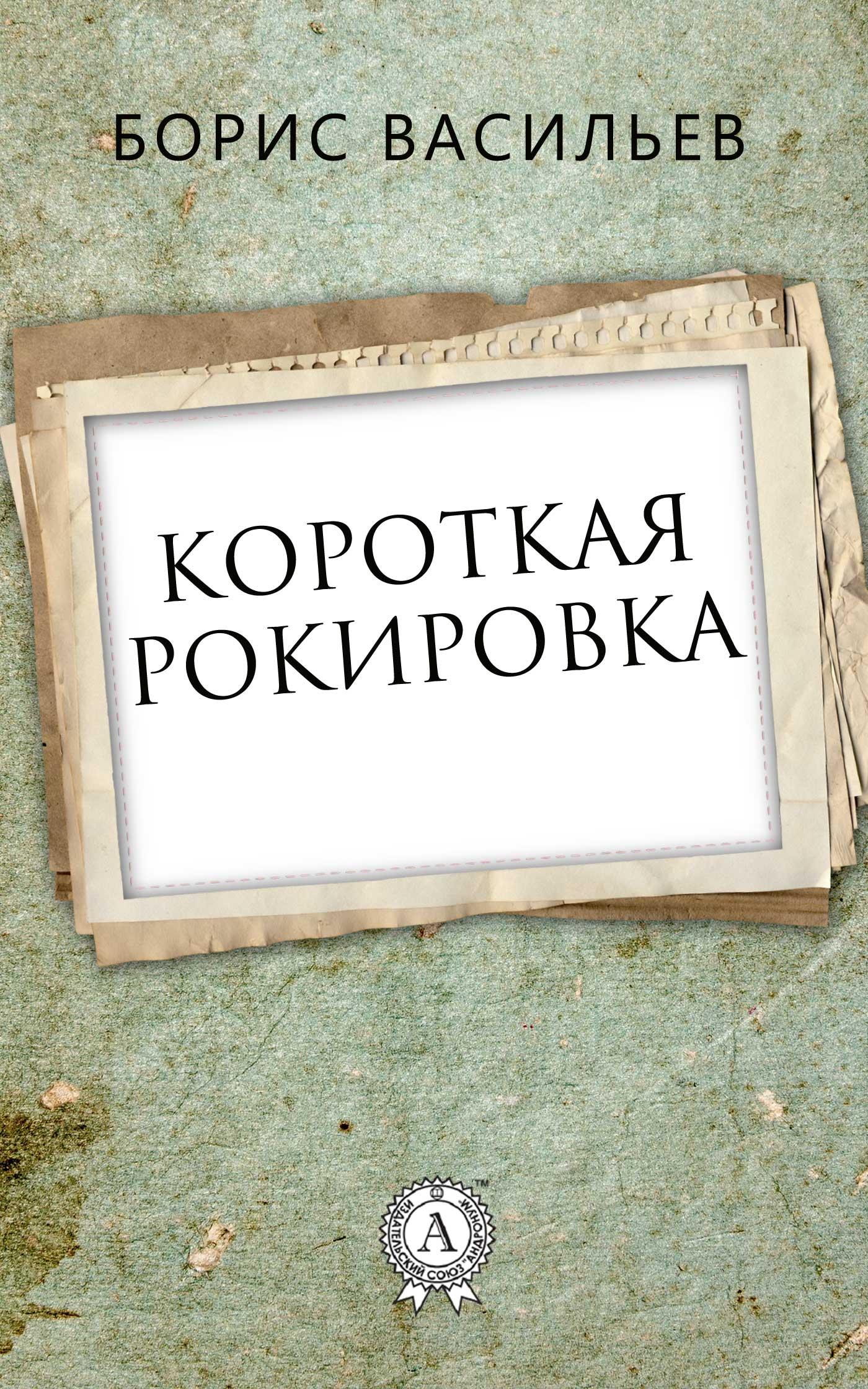 Борис Васильєв Короткая рокировка