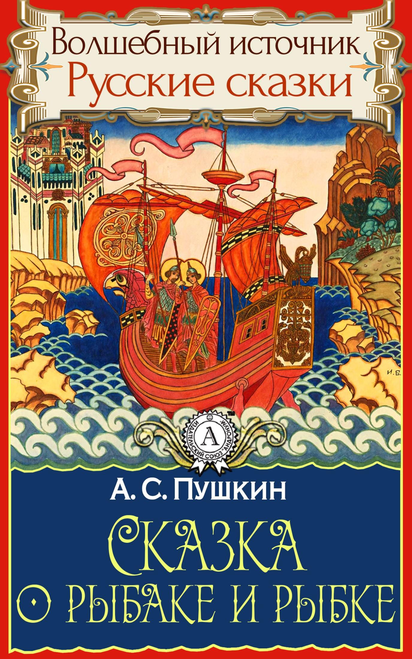 Олександр Пушкін Сказка о рыбаке и рыбке