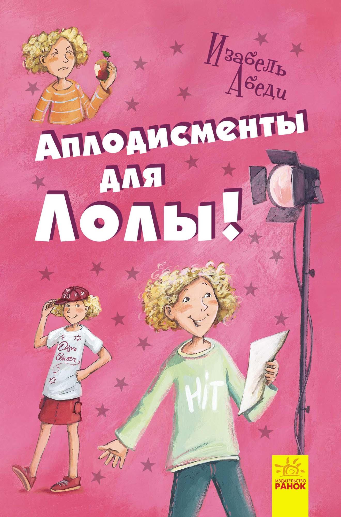 Ізабель Абеді Аплодисменты для Лолы. Книга 4