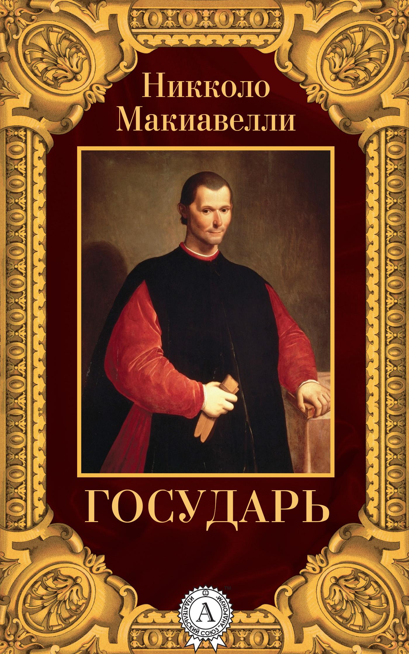 Нікколо Макіавеллі Государь