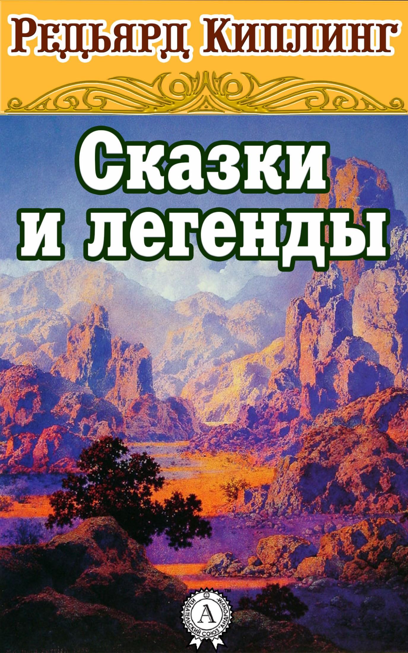Редьярд Кіплінґ Сказки и легенды