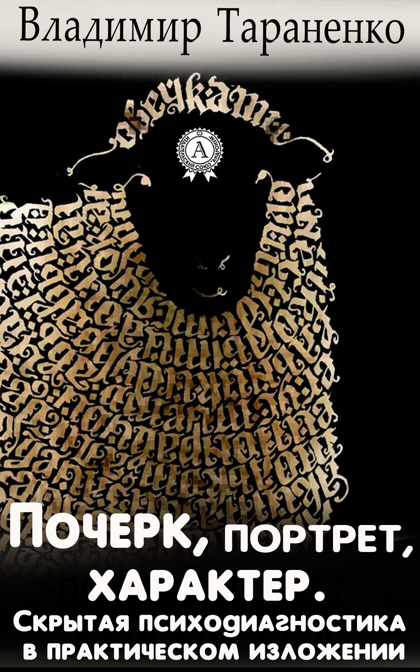 Володимир Тараненко Почерк, портрет, характер