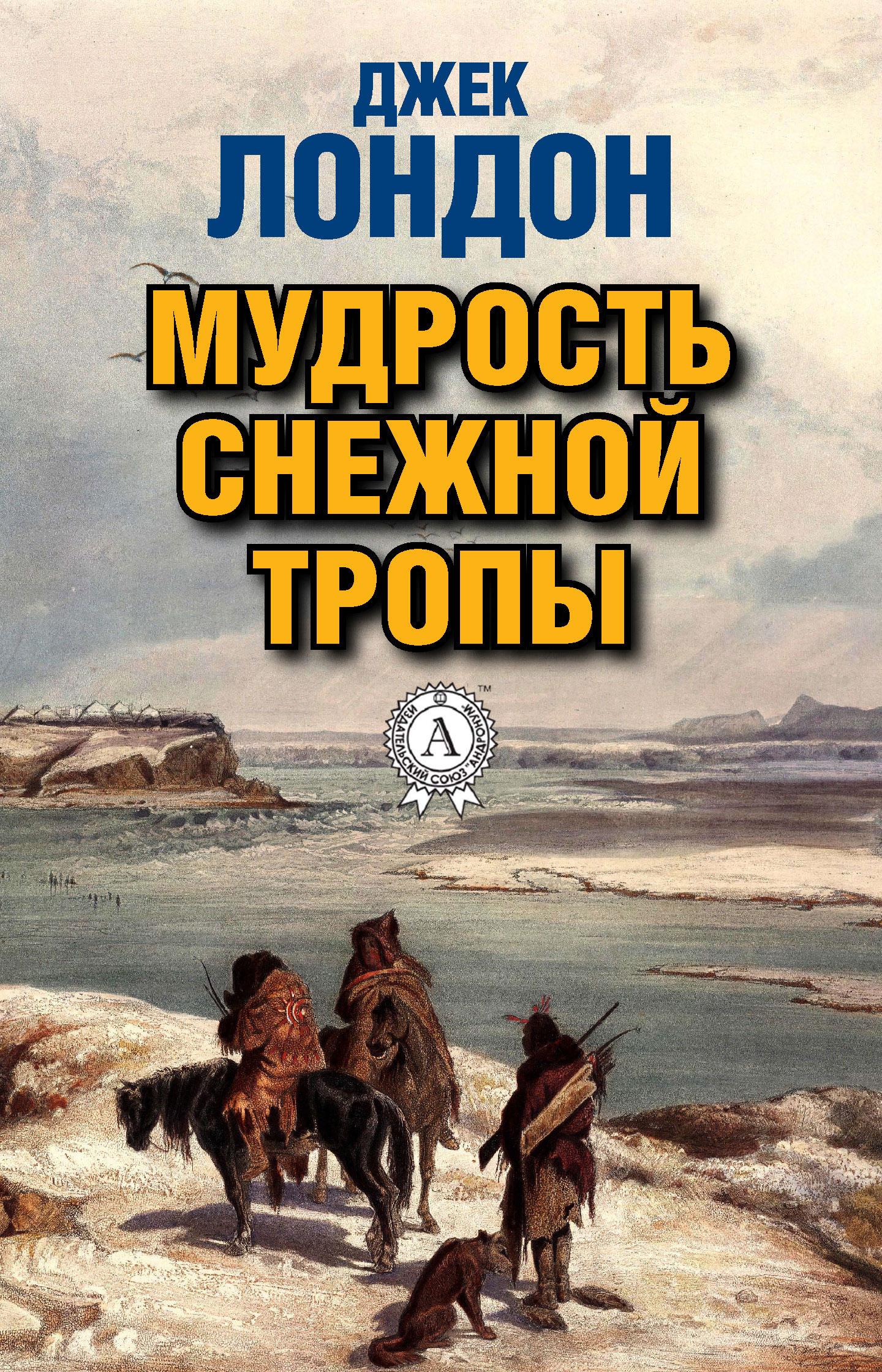 Артур Конан Дойл Мудрость снежной тропы