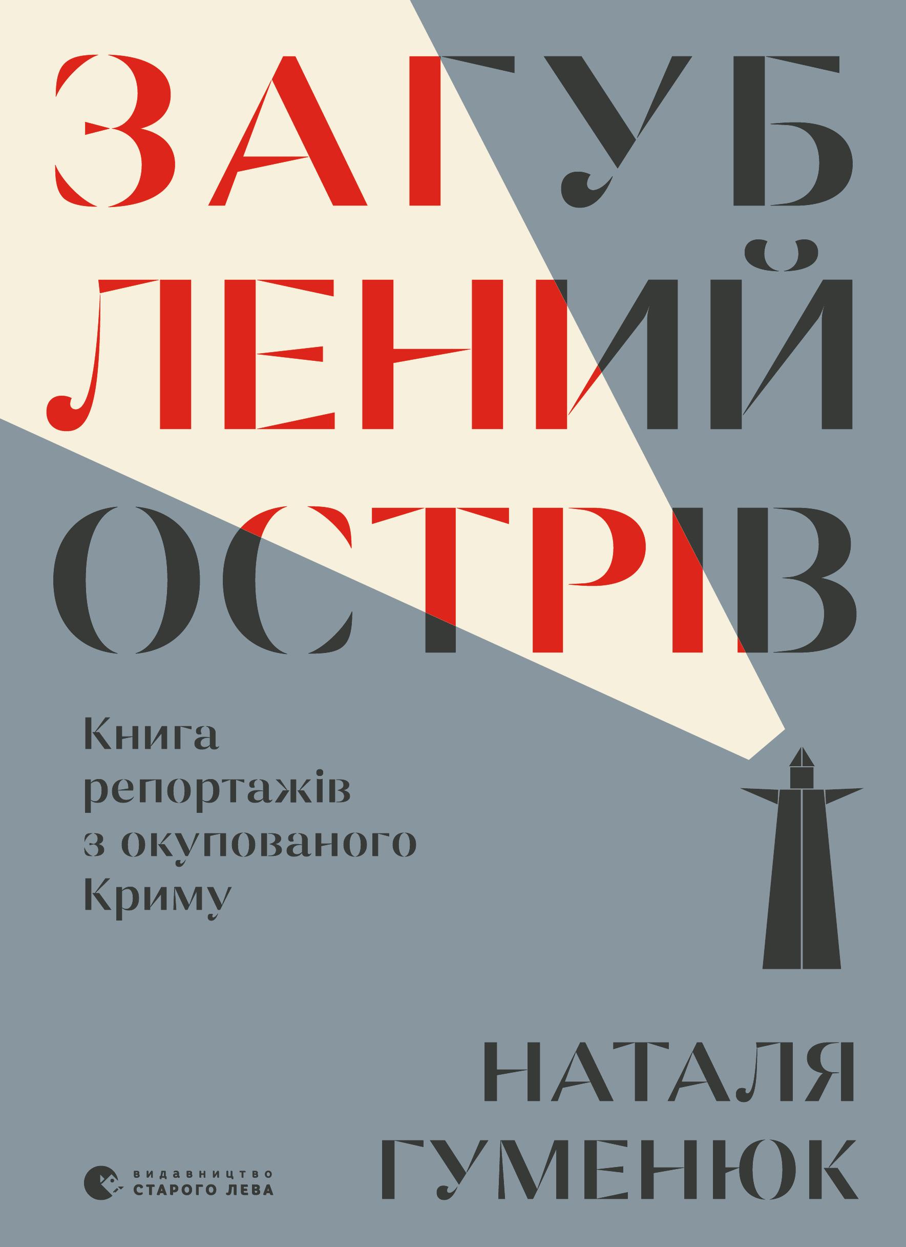 Наталя Гуменюк Загублений острів. Книга репортажів з окупованого Криму