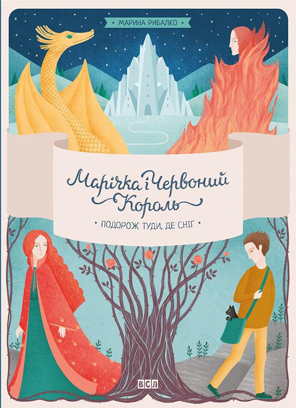 Марина Рибалко (Товстенко) Марічка і Червоний Король. Місто непокірних