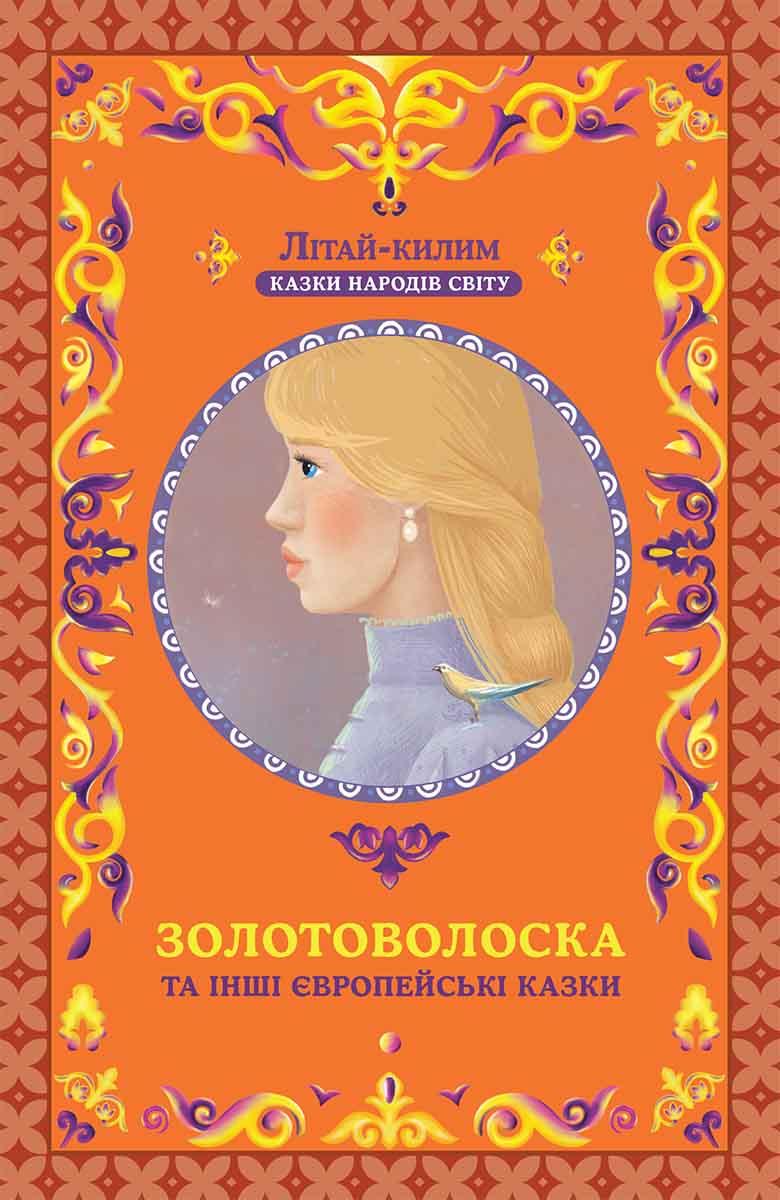 Афанасій Фрезер Золотоволоска та інші європейські казки