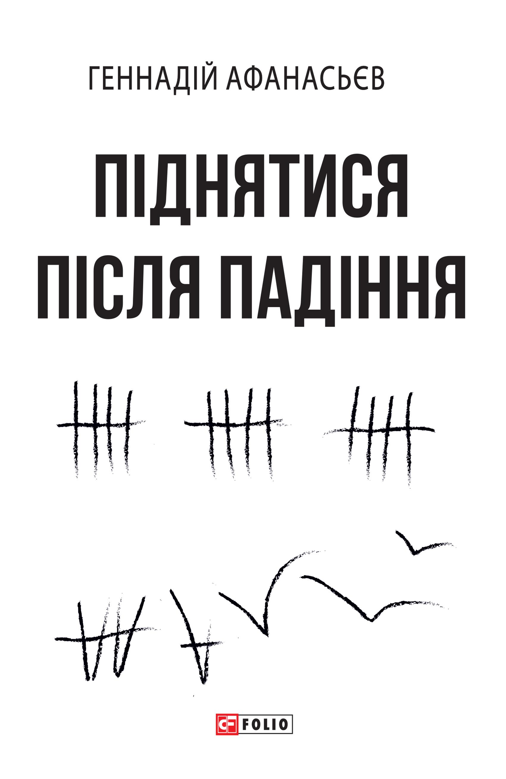 Геннадій Афанасьєв Піднятися після падіння
