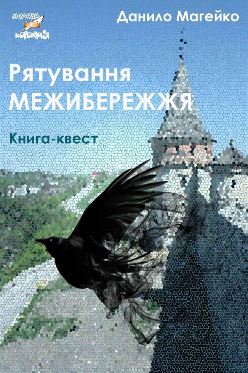 Данило Магейко Рятування  Межибережжя. Книга-квест.