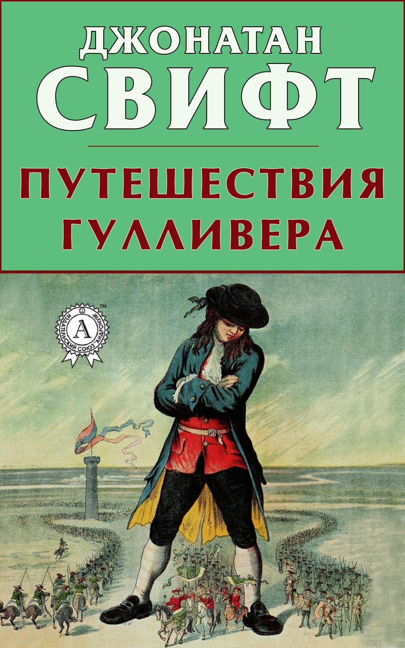 Джонатан Свіфт Путешествия Гулливера. Иллюстрированное издание