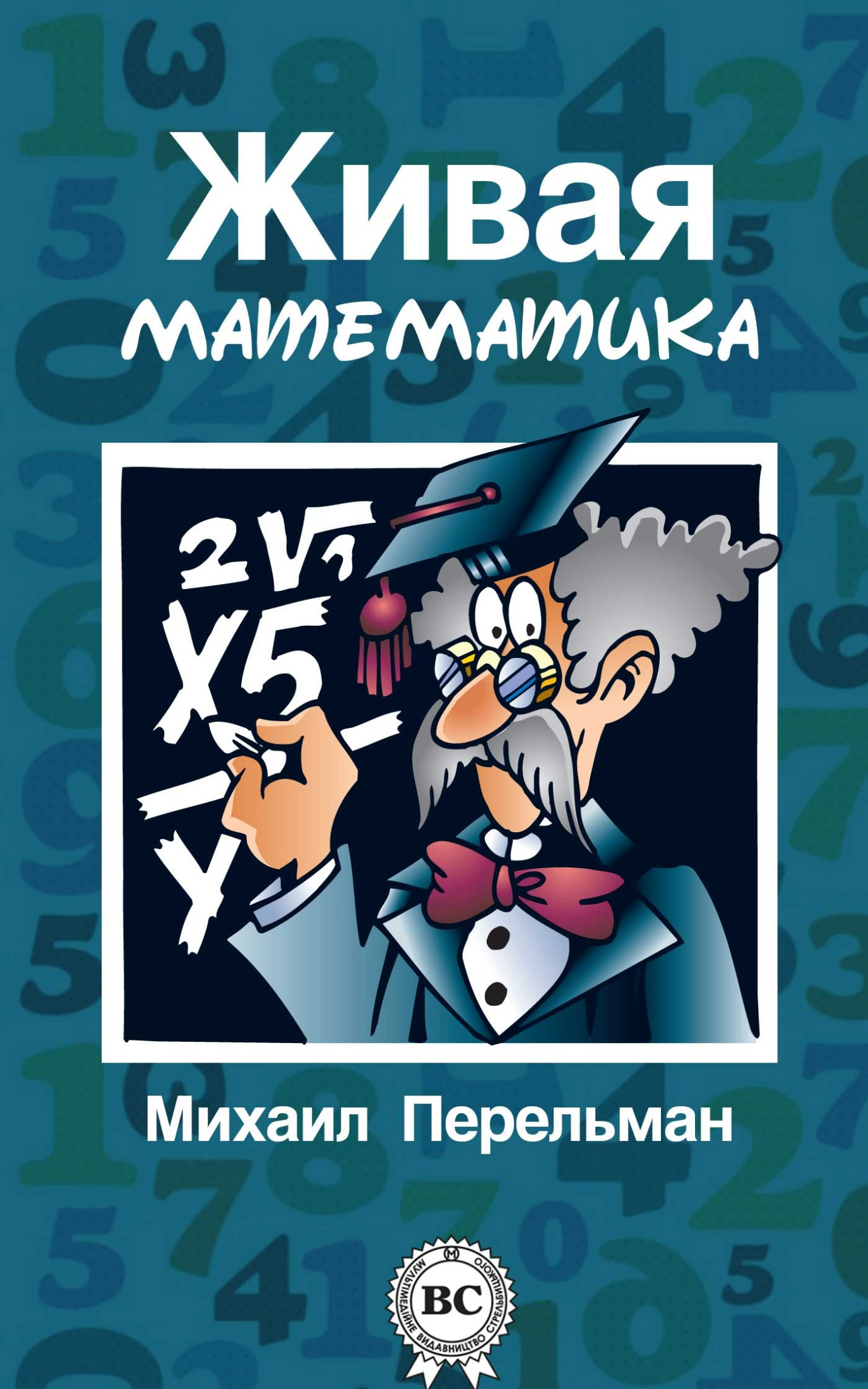 Яків Перельман Живая математика