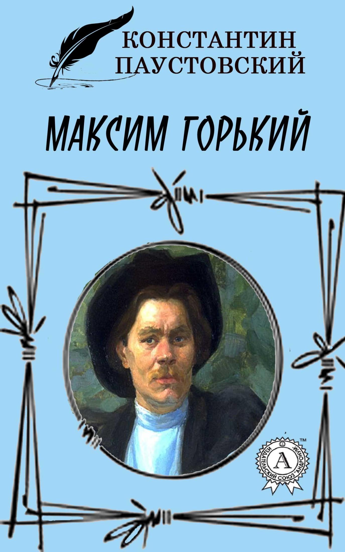 Костянтин Паустовський Максим Горький