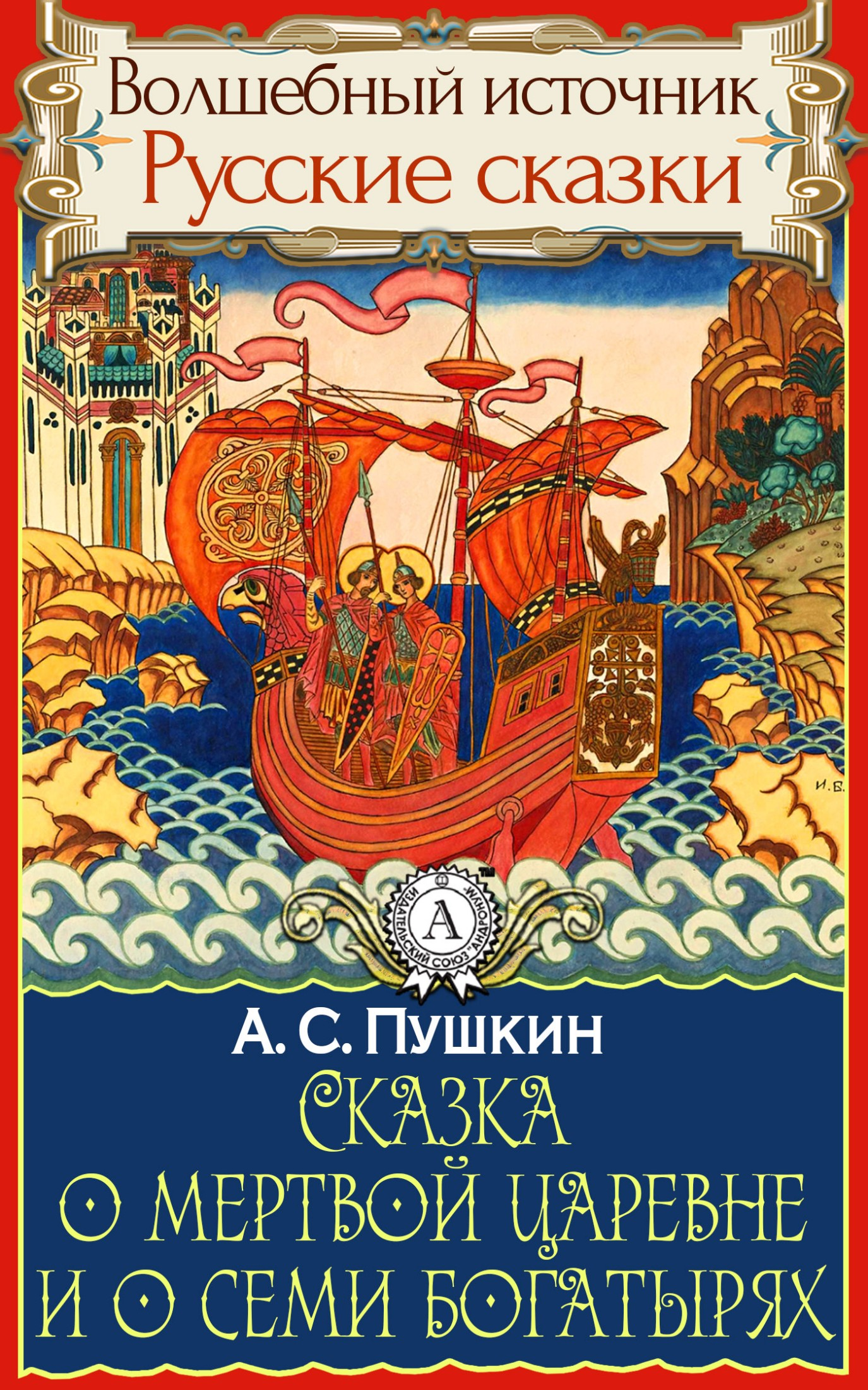 Олександр Пушкін Сказка о мертвой царевне и о семи богатырях