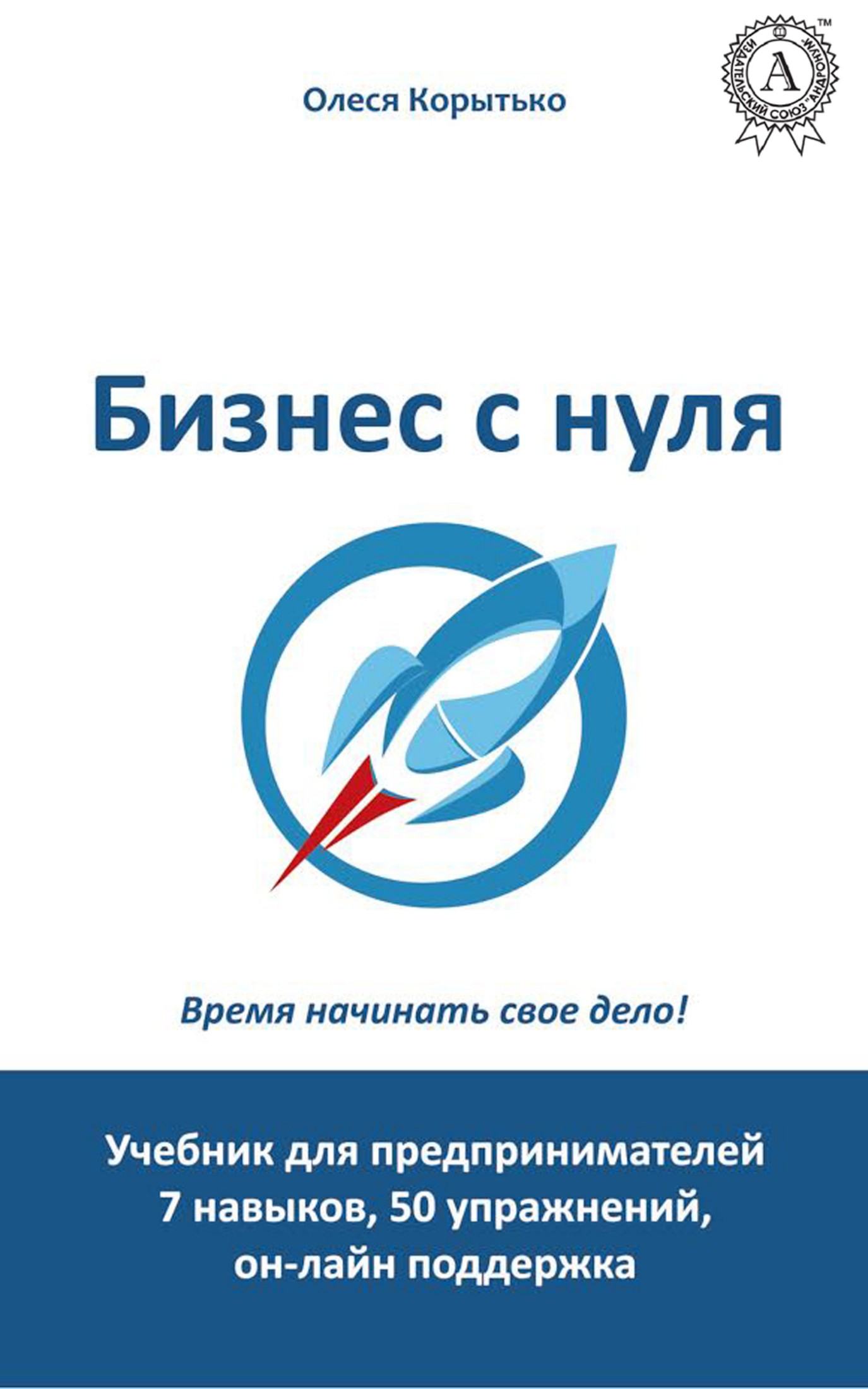 Олеся Коритько Бизнес с нуля