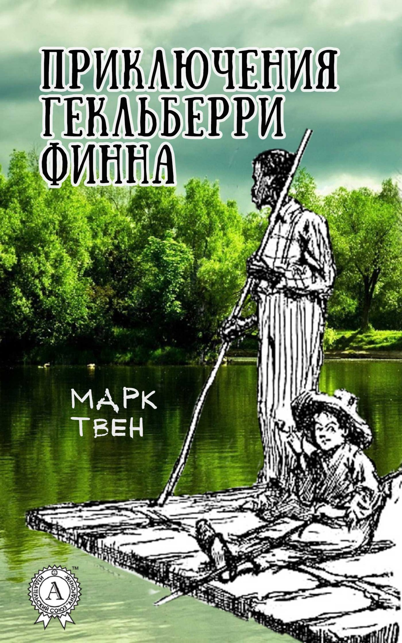 Марк Твен Приключения Гекльберри Финна. Иллюстрированное издание