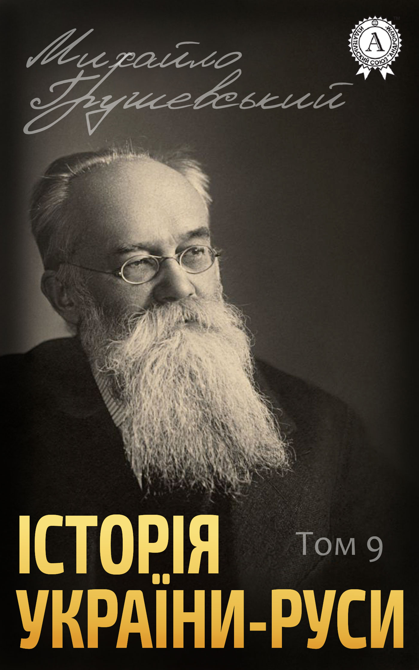 Михайло Грушевський Історія України-Руси. Том IX